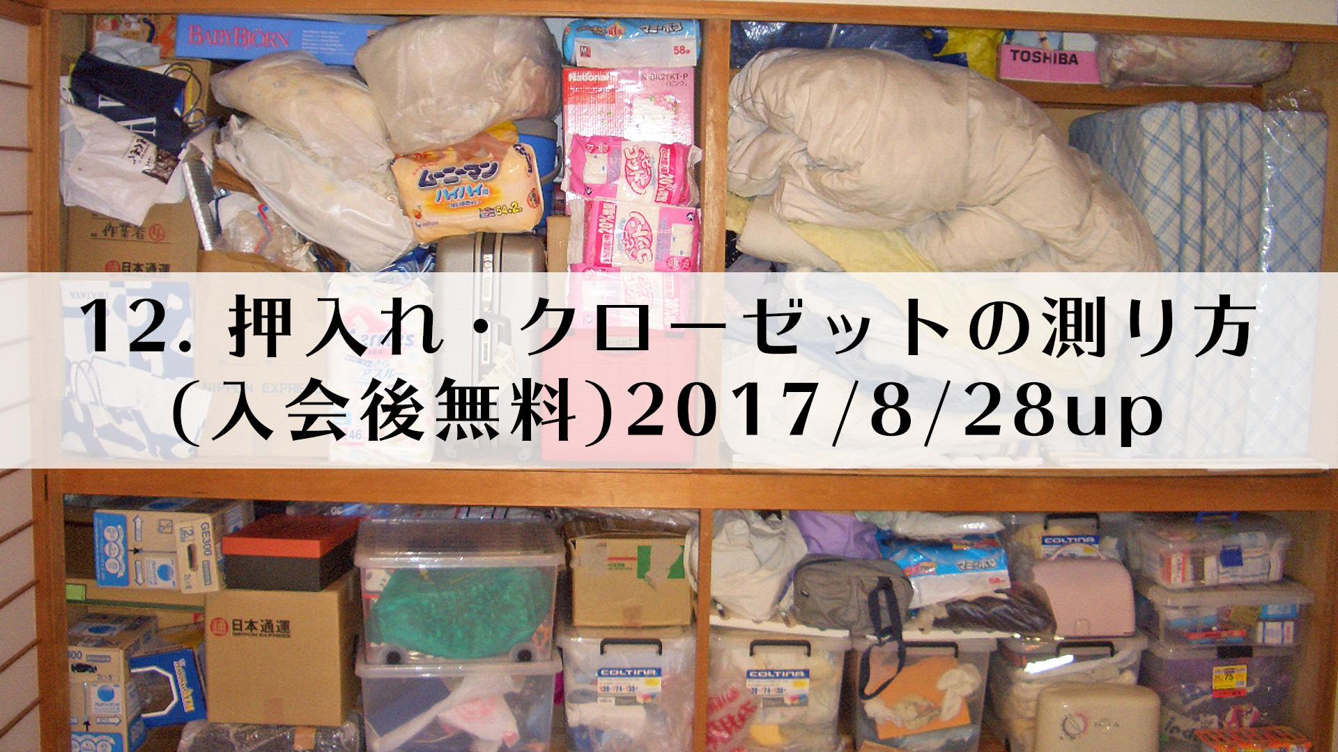 12.押入れ・クローゼットの測り方(入会後無料)2017/8/28up