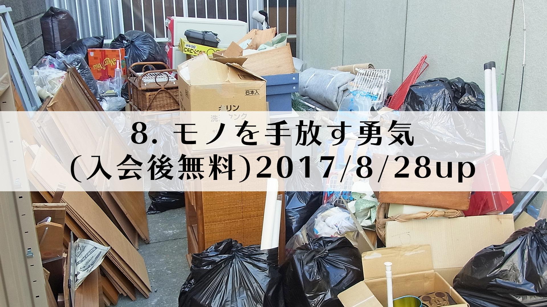 8.モノを手放す勇気(入会後無料)2017/8/28up