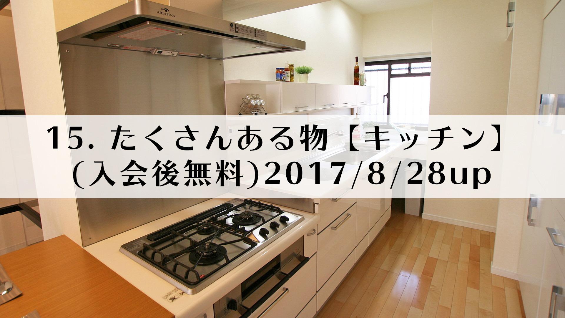 15.たくさんある物【キッチン】(入会後無料)2017/8/28up