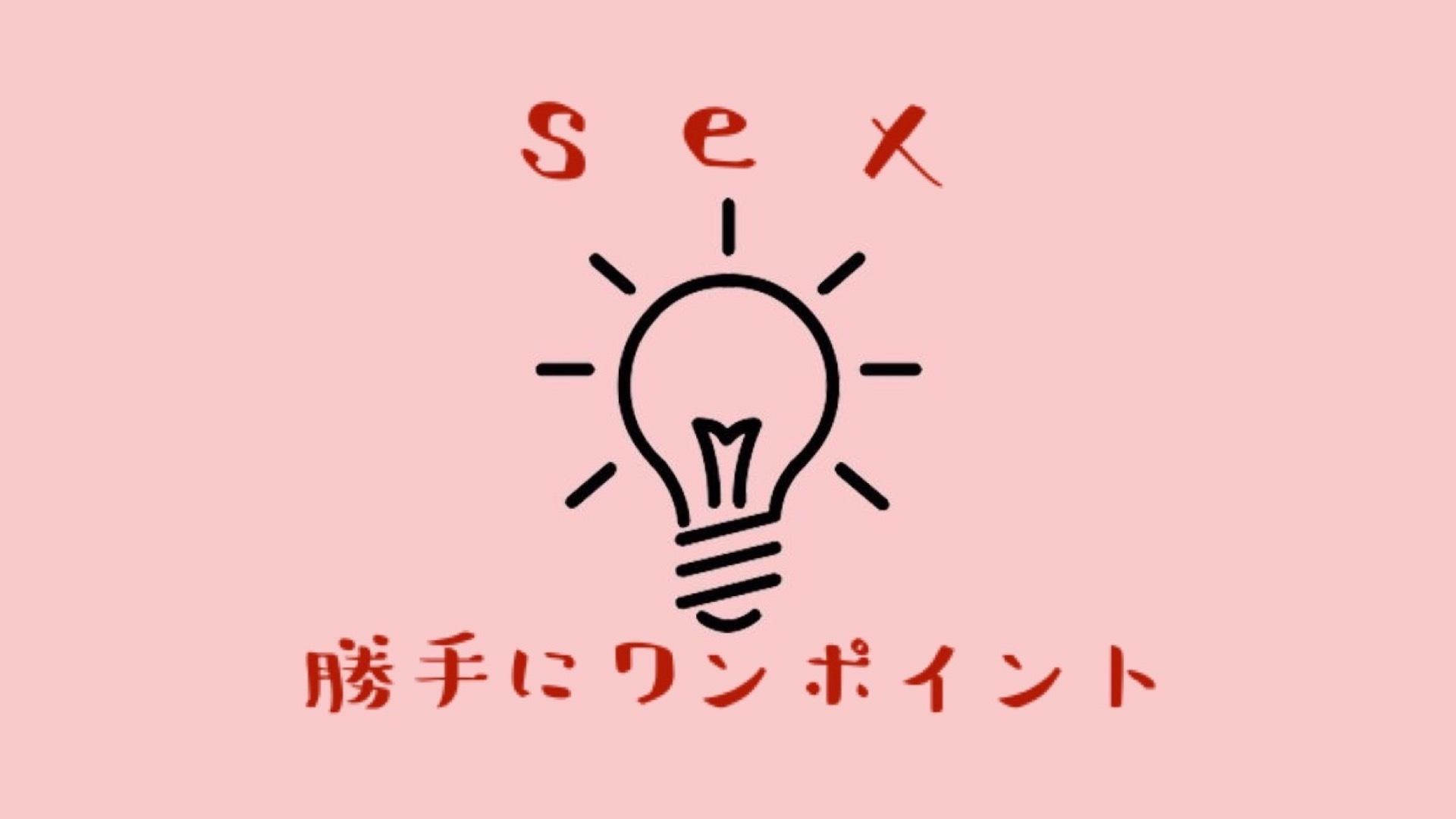 love&sex勝手にワンポイント