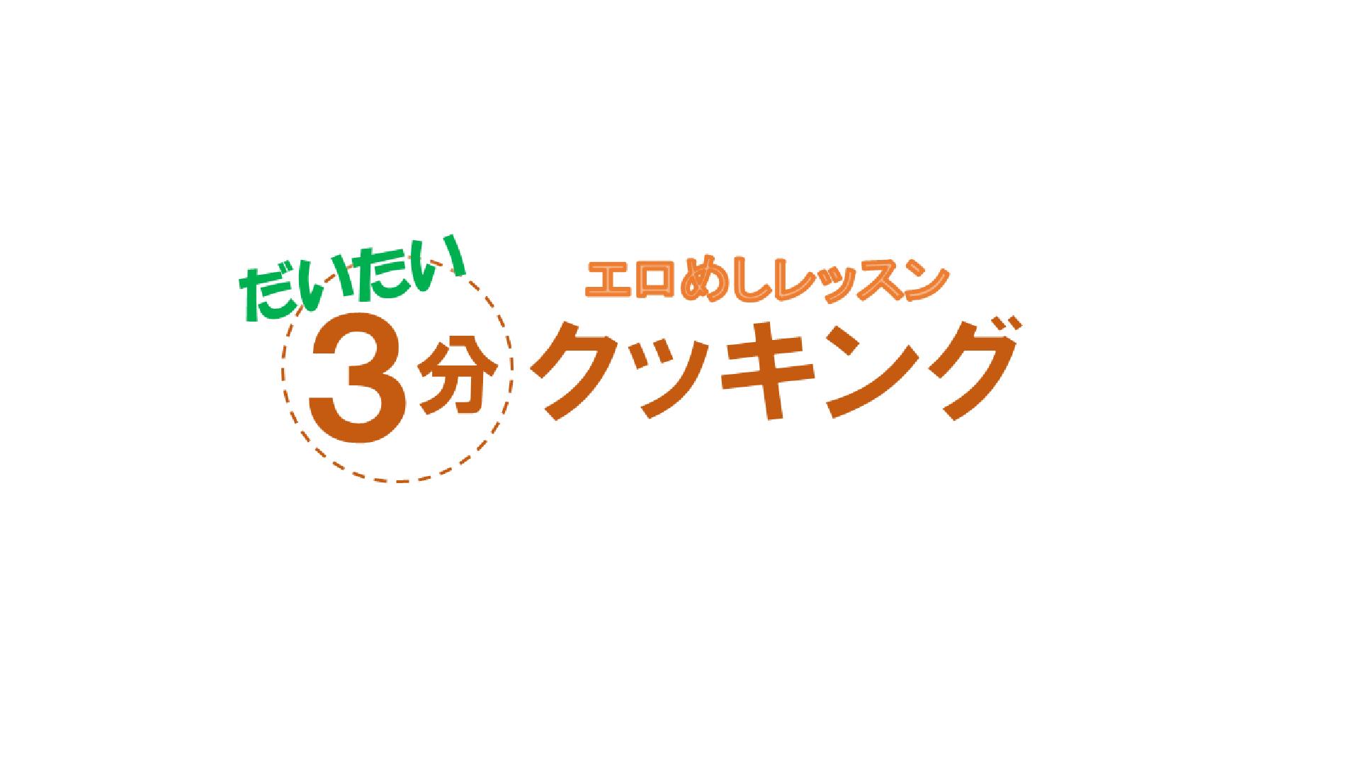 エロめしレッスン だいたい3分クッキング Vol.4