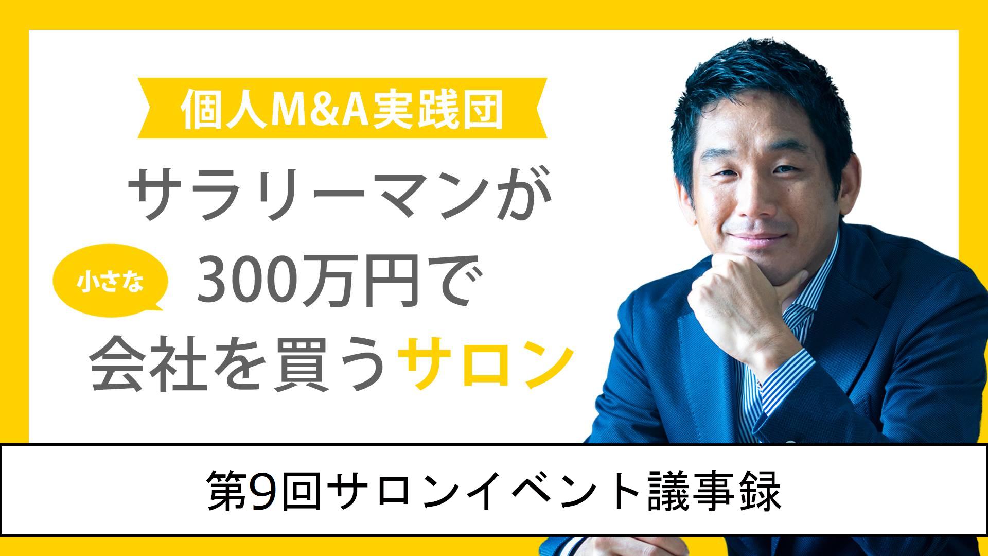 【コラム】第9回サロンイベント議事録