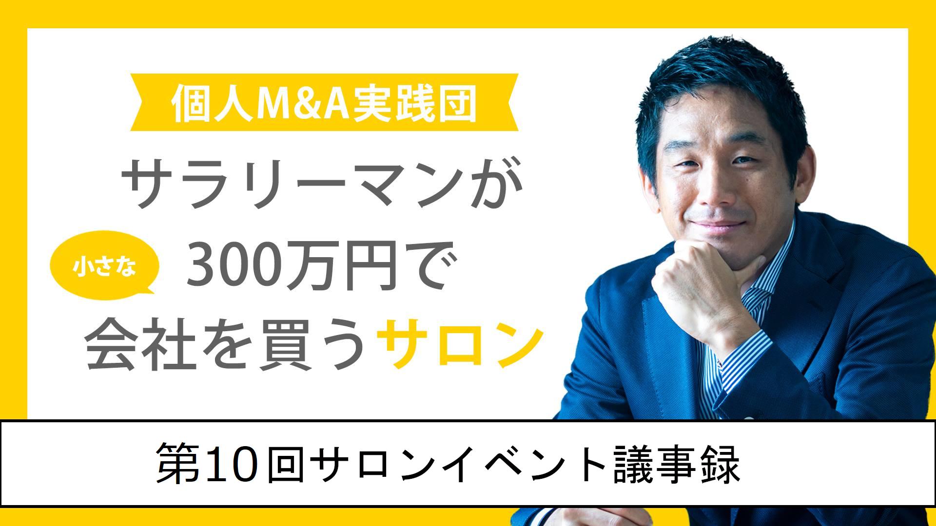 【コラム】第10回サロンイベント議事録