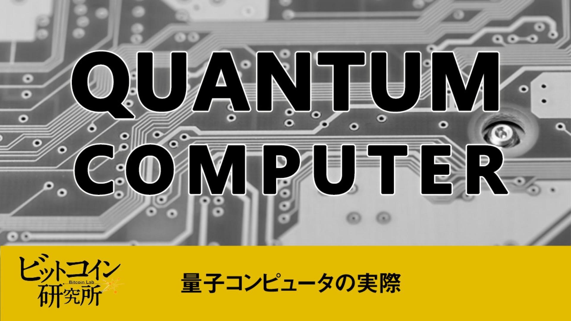 【レポート No.144】量子コンピュータの実際