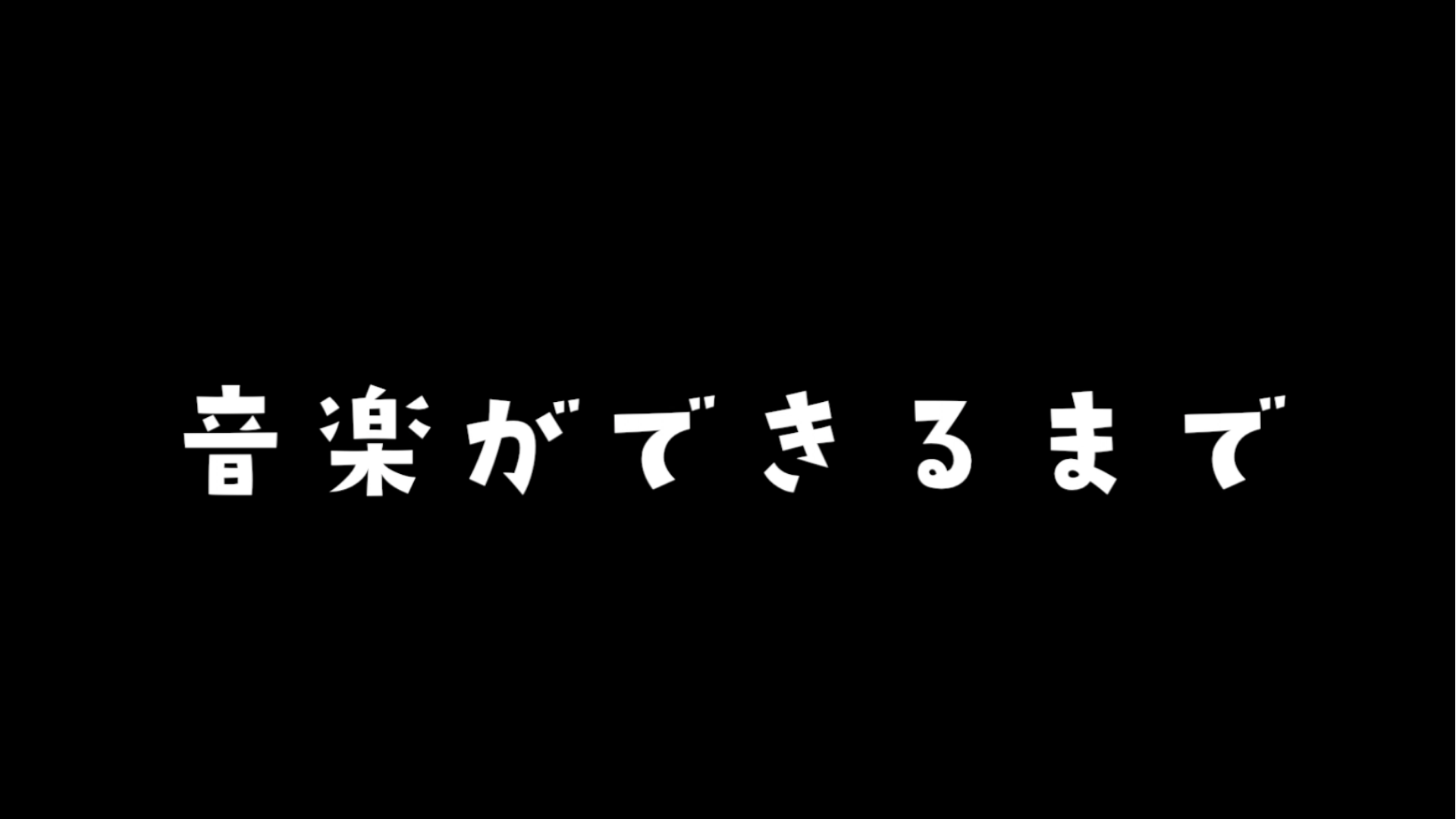 ~音楽ができるまで~ vol.12