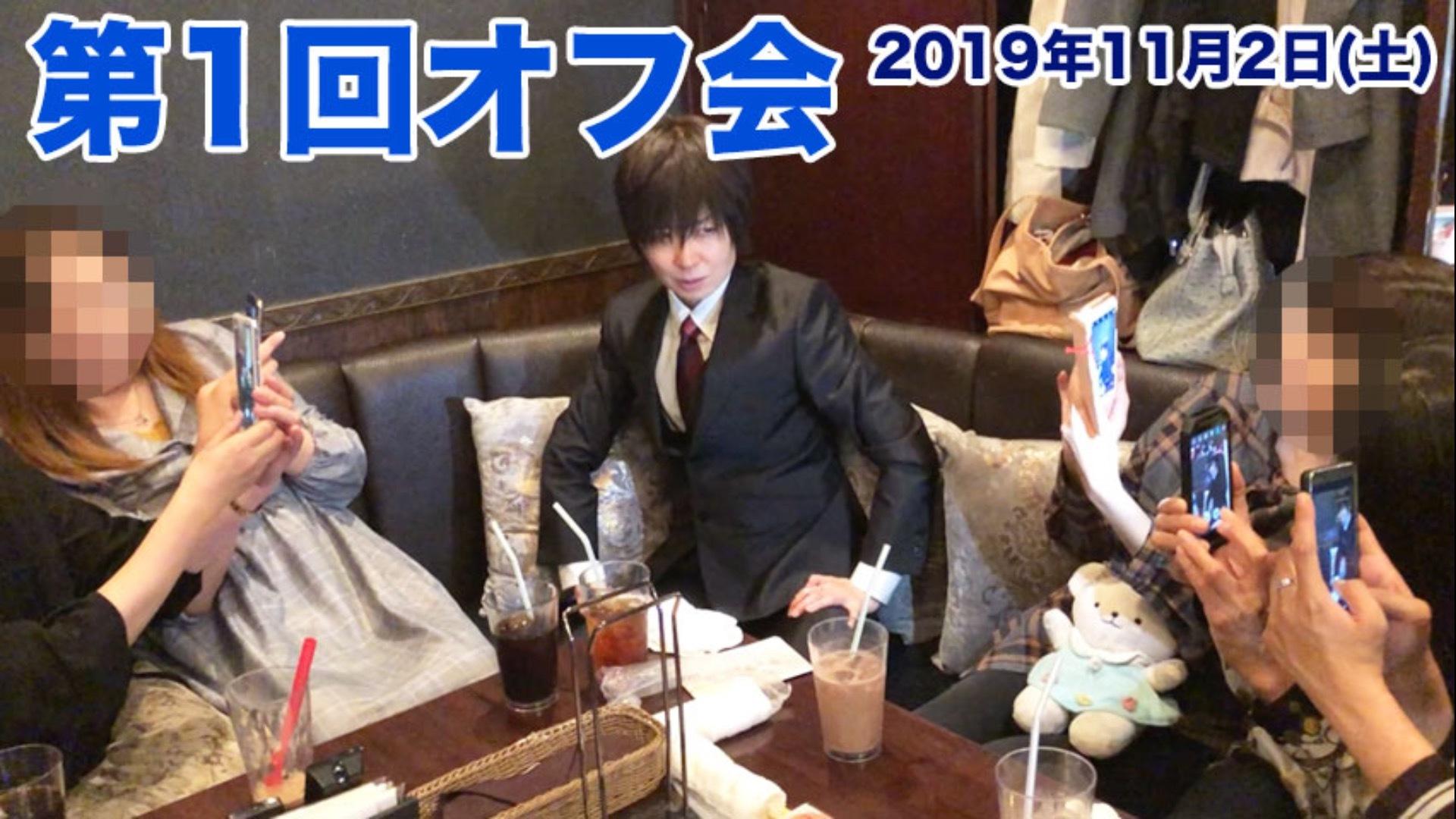 第1回オフ会(2019年11月2日)