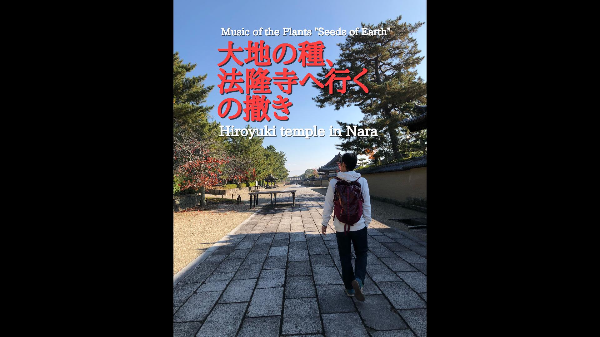 FC限定動画「大地の種、法隆寺へ行く気撒き」