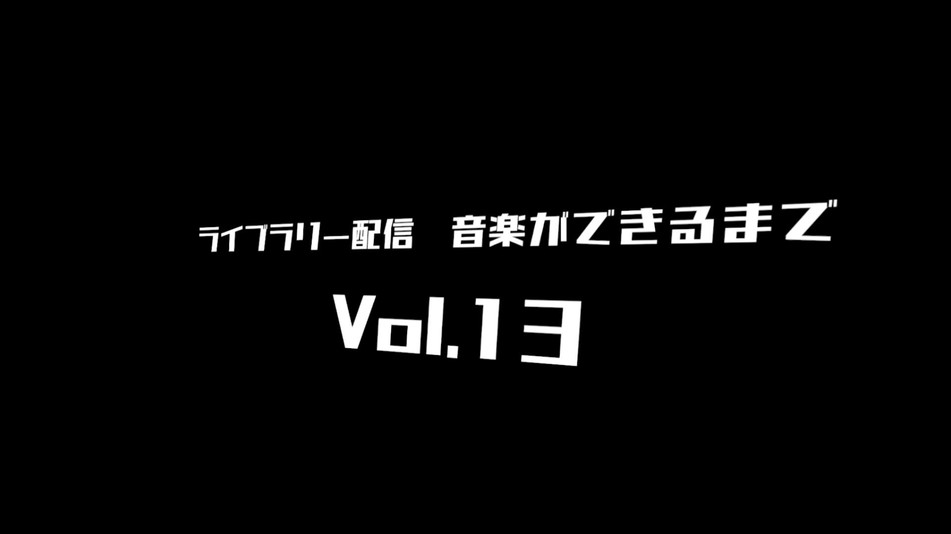 ~音楽ができるまで~ vol.13