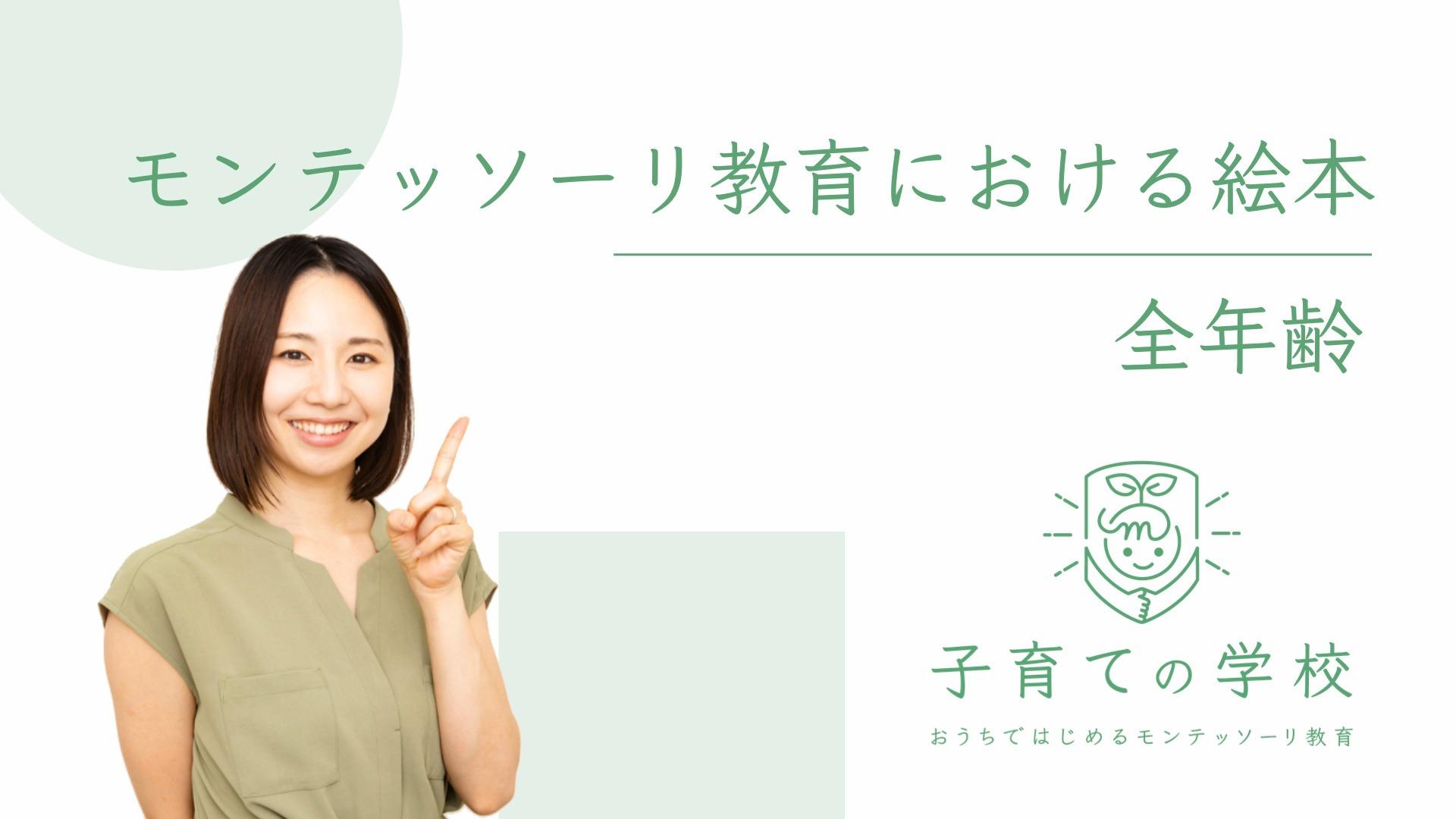 モンテッソーリ教育における絵本【全年齢】