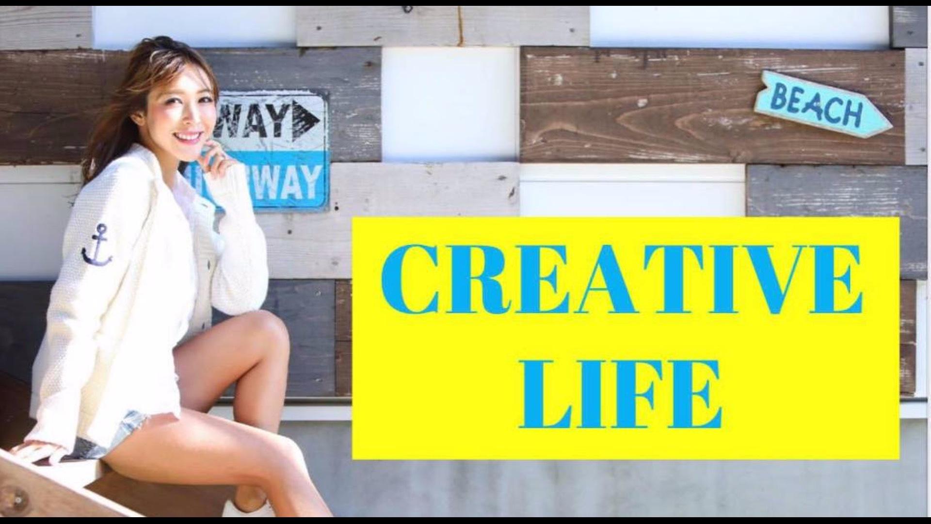 【セミナー動画】CREATIVE LIFE