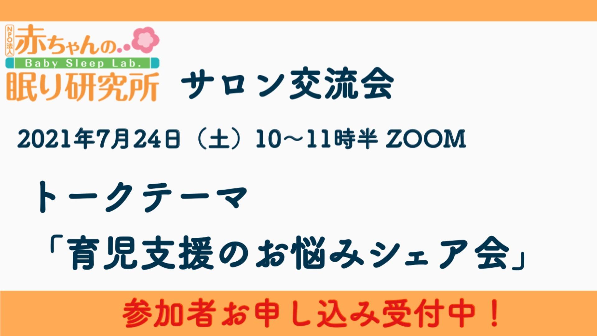 【サロン生限定】7/24(土)サロン交流会「育児支援のお悩みシェア会」