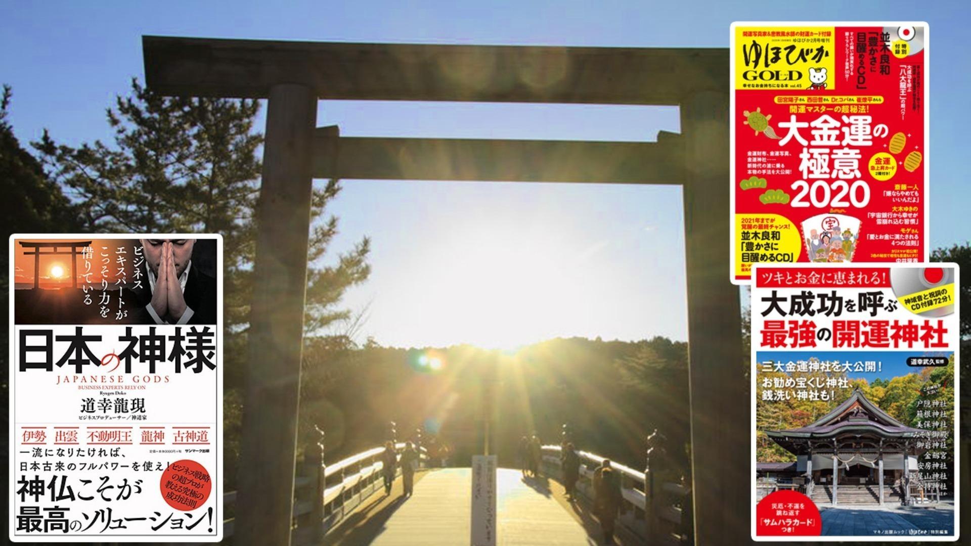 21.8.5【神道編】第41回 皇室の諸儀式、神話にみる三種の神器