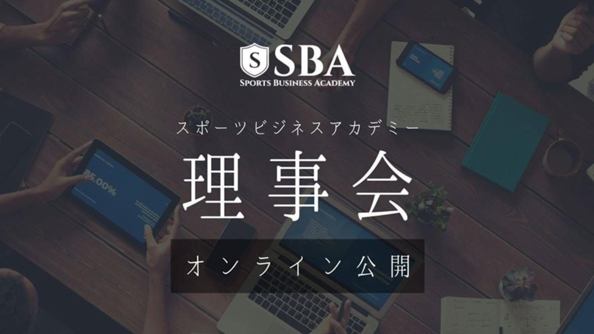 【生配信】2月度SBA公開理事会