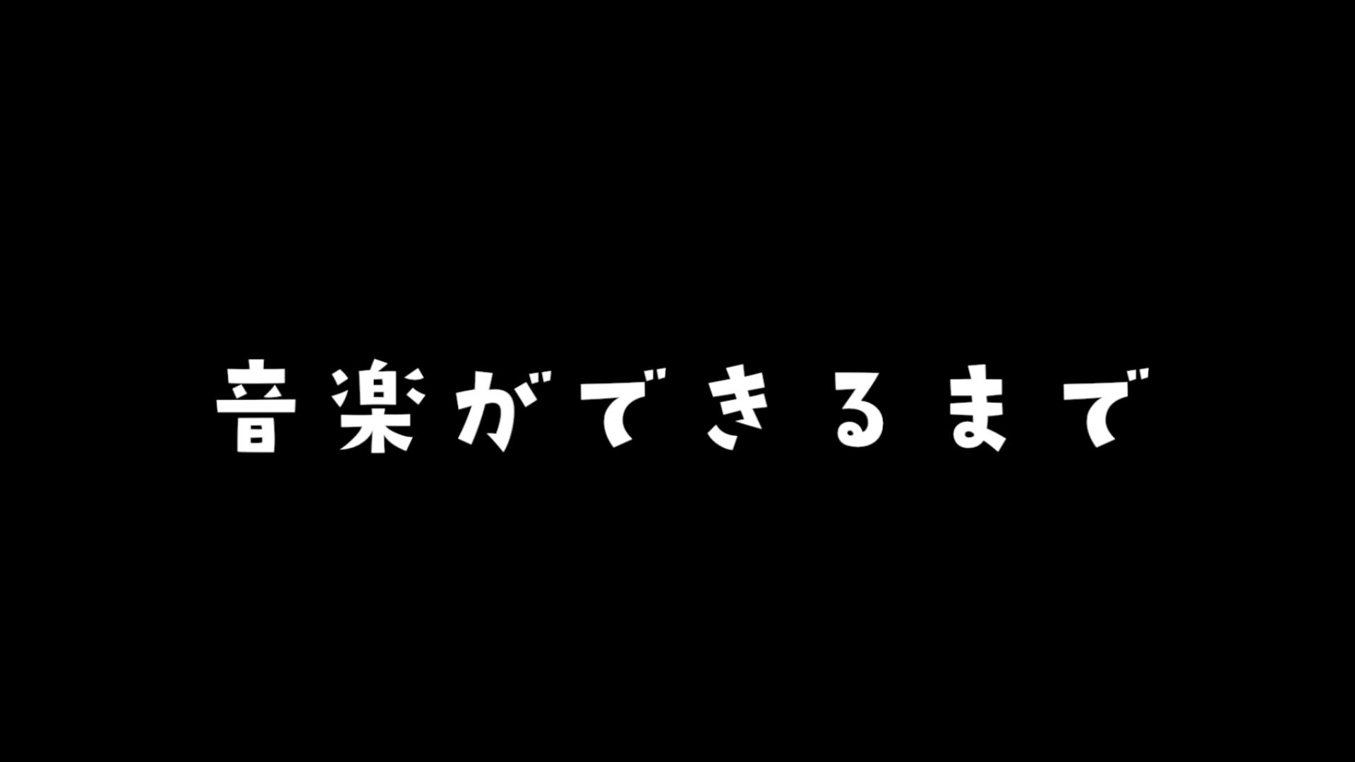 ~音楽ができるまで~ vol.14