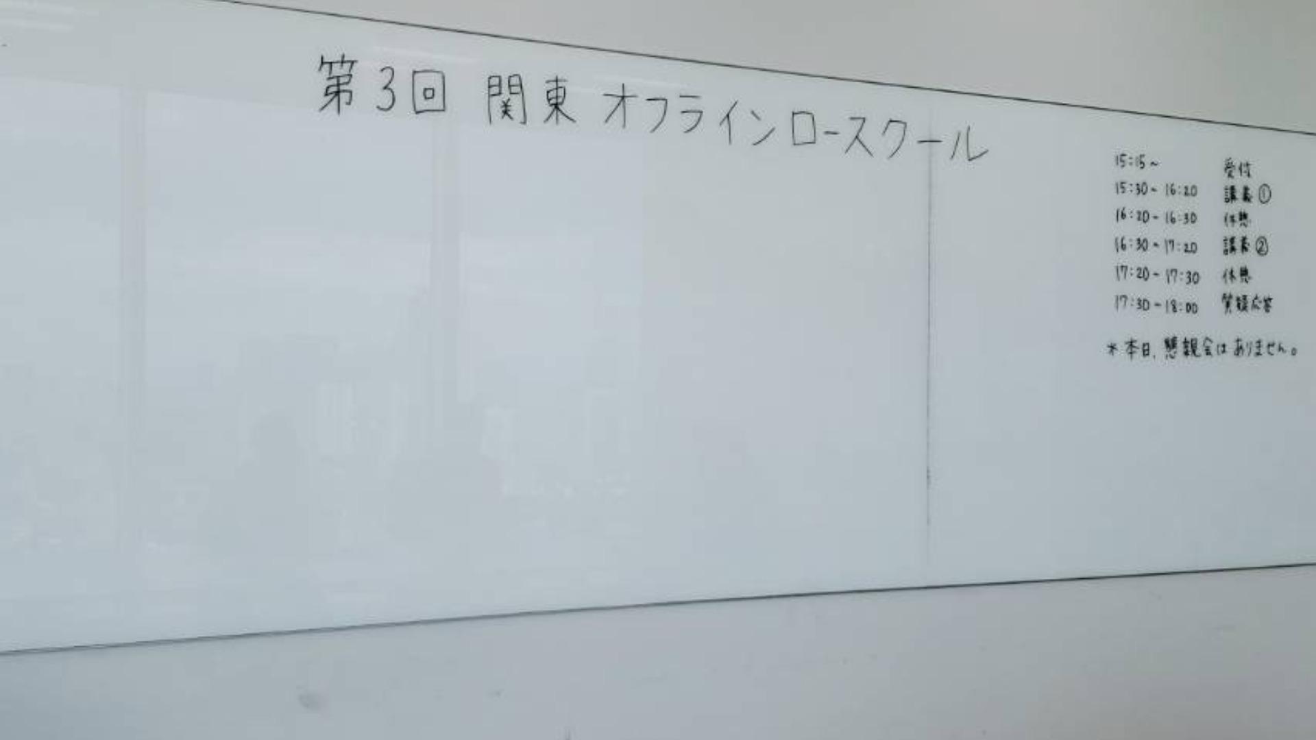 200222経済法攻略講義/第3回関東オフラインロースクール