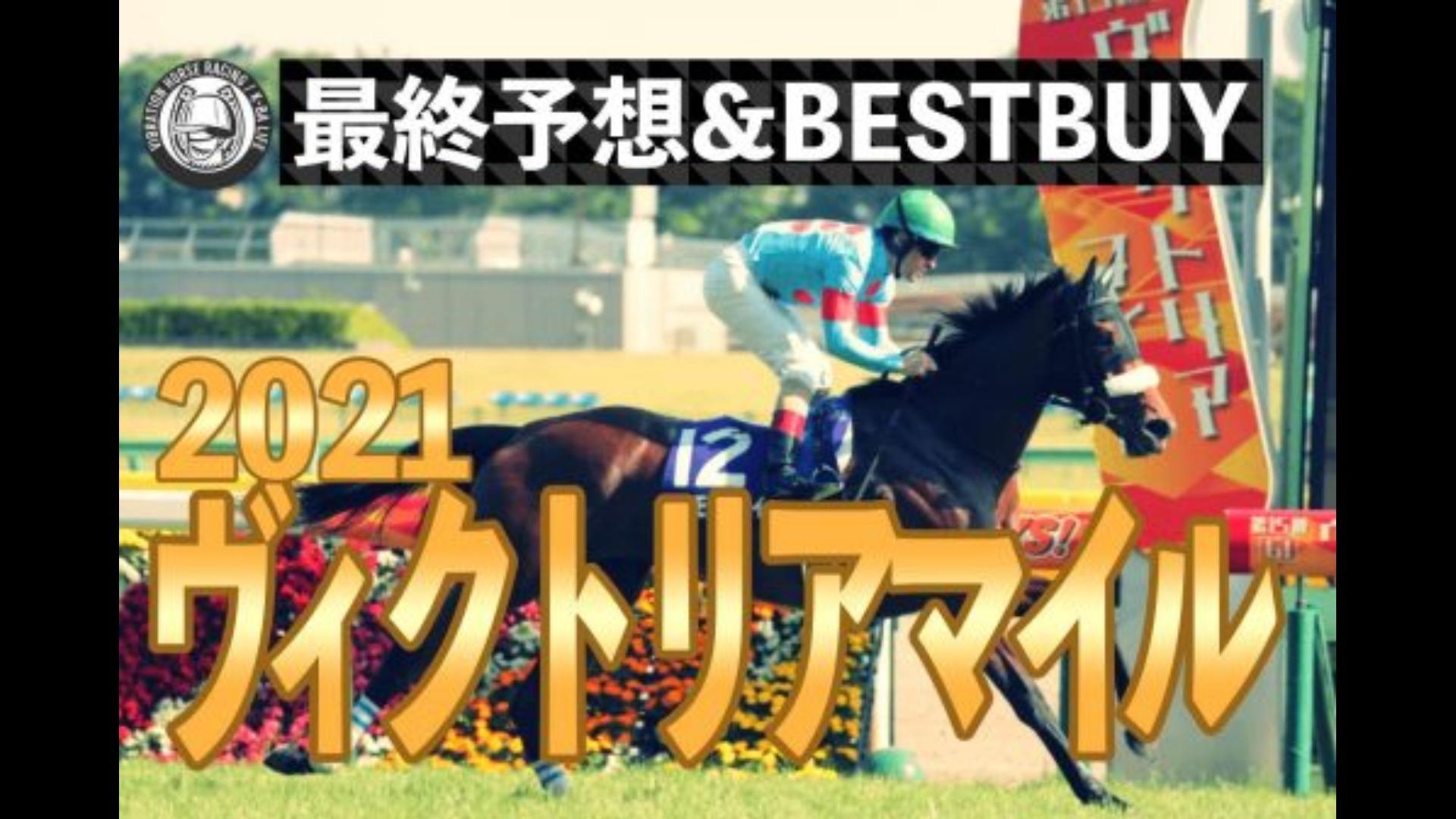 【ヴィクトリアマイル特別号】バイブレーション競馬