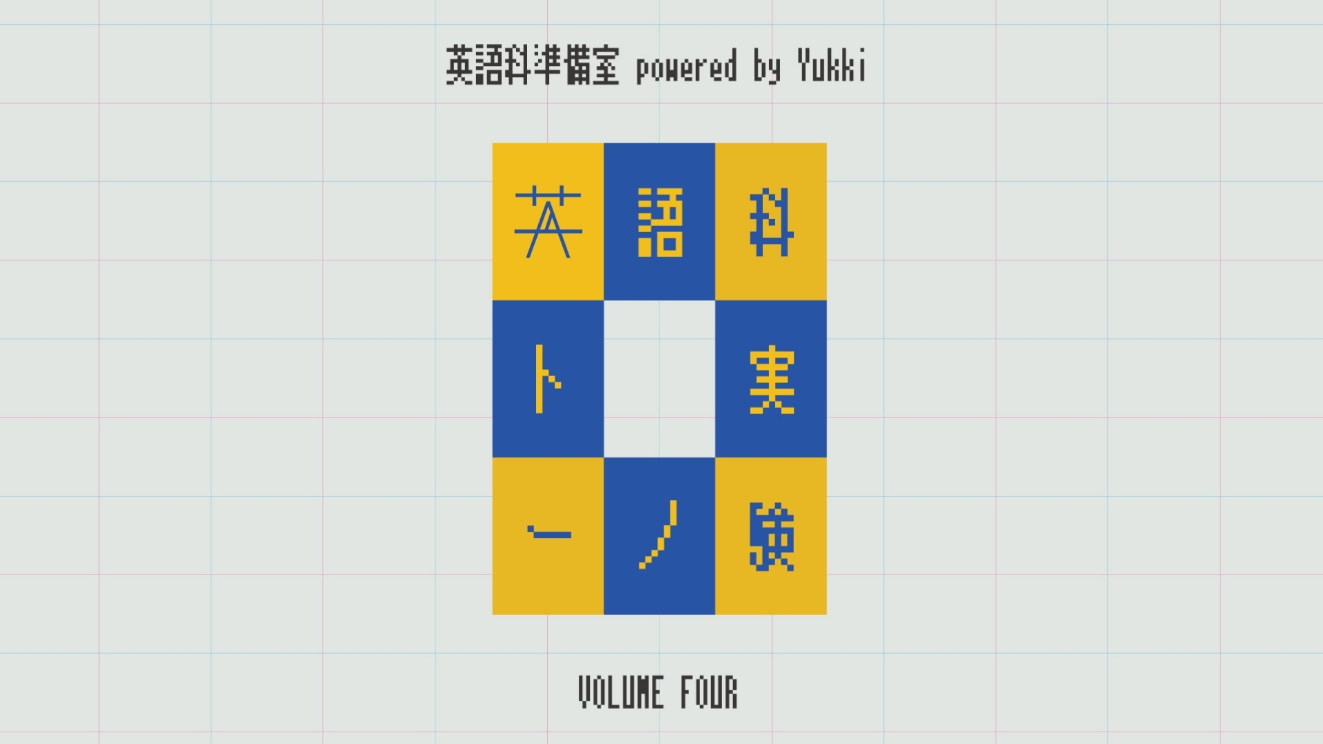 『英語科準備室実験ノート』vol.4(2020年3月2日〜3月8日)