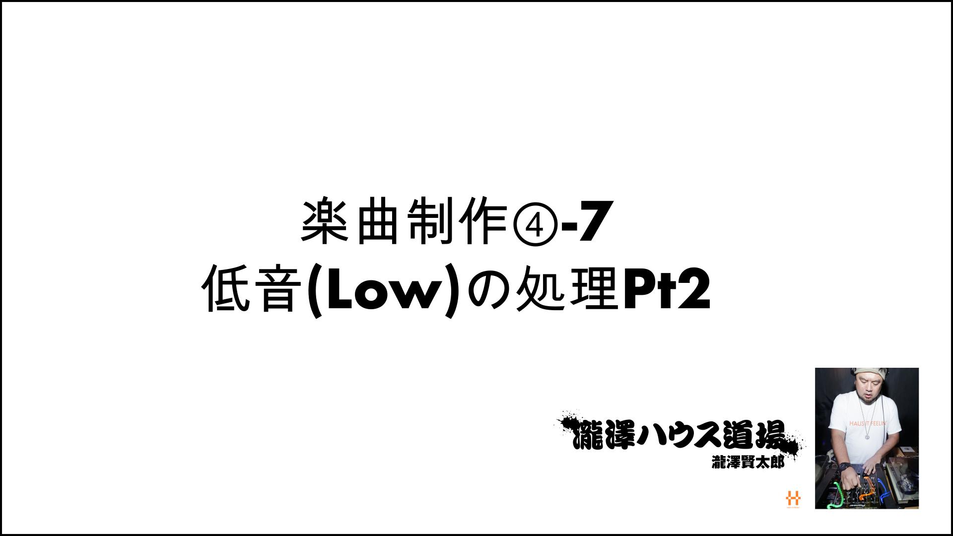 楽曲制作④-7低音(Low)の処理Pt2