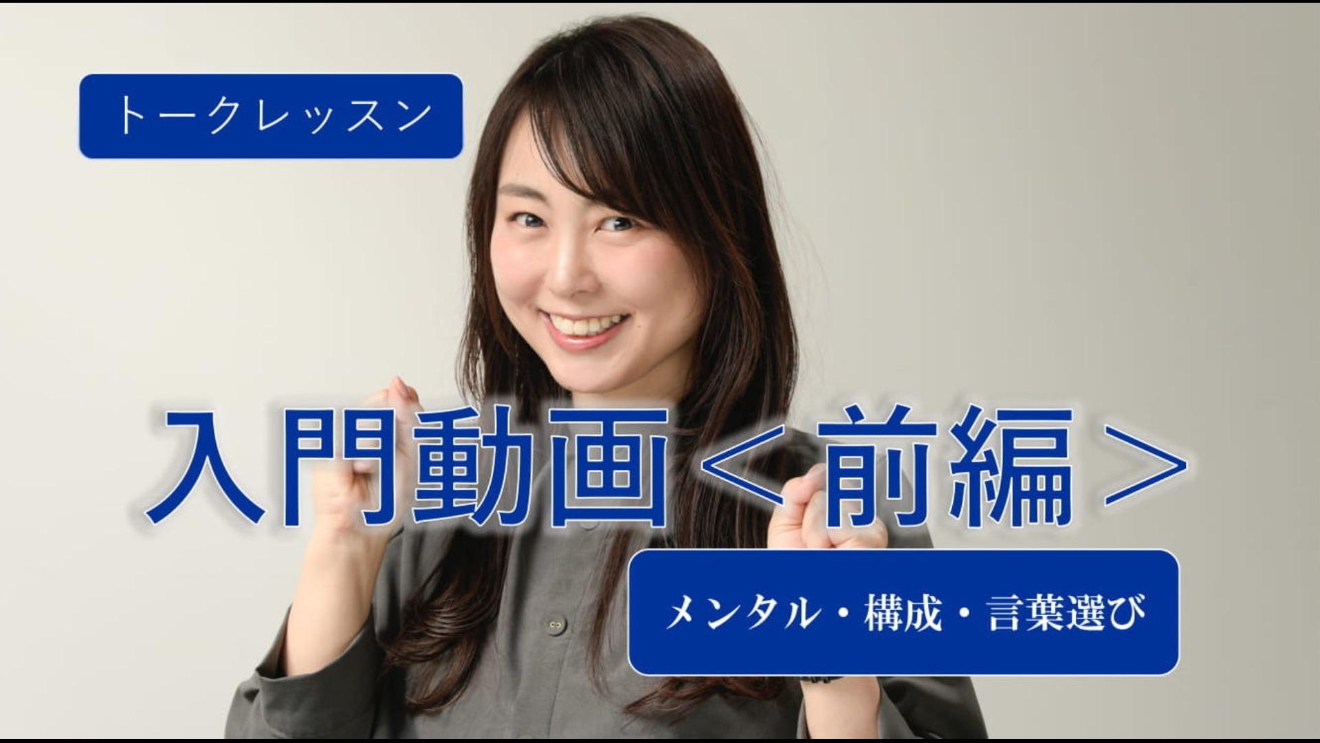 五戸美樹のトークレッスン 入門動画<前編>