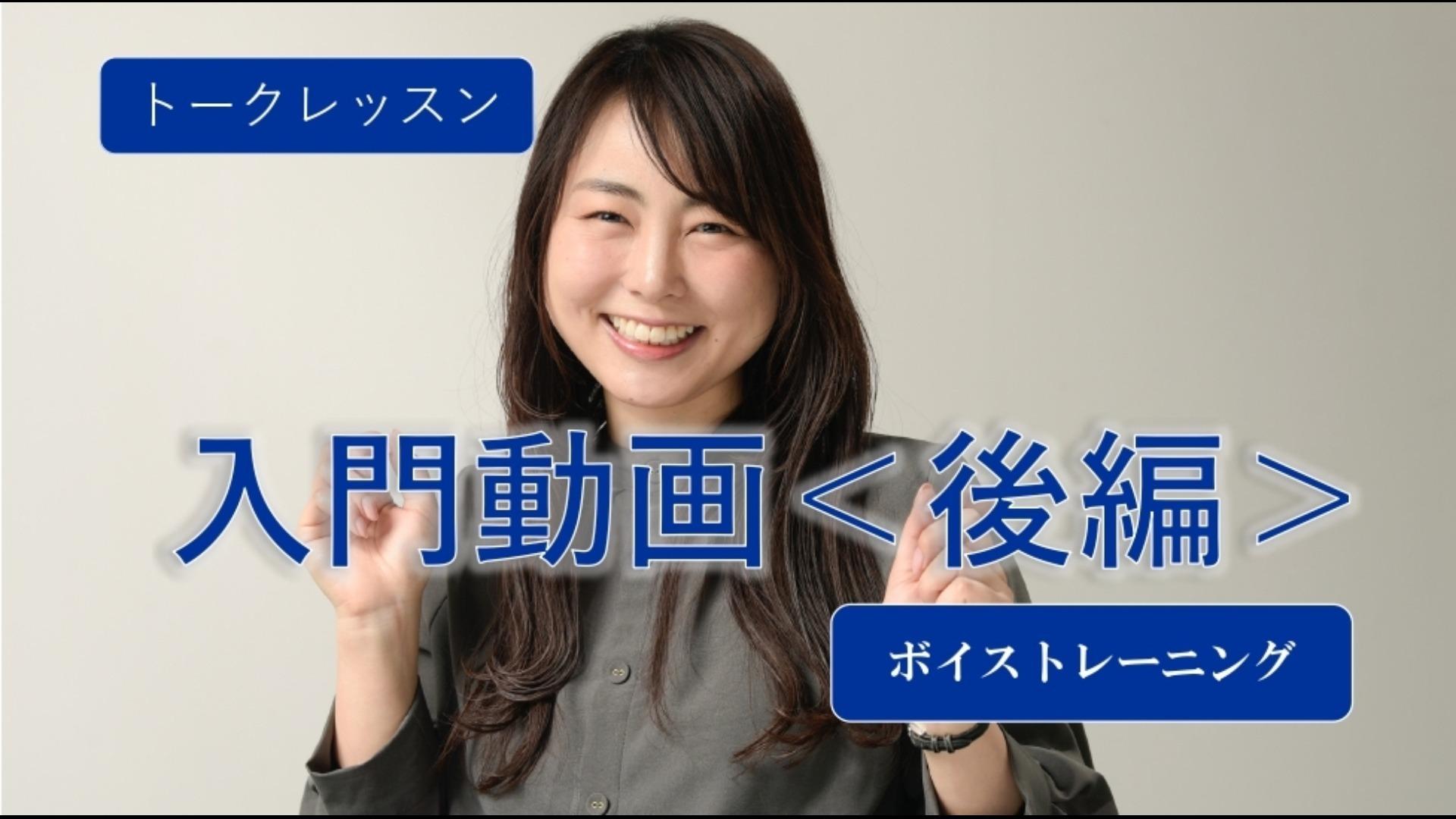 五戸美樹のトークレッスン 入門動画<後編>