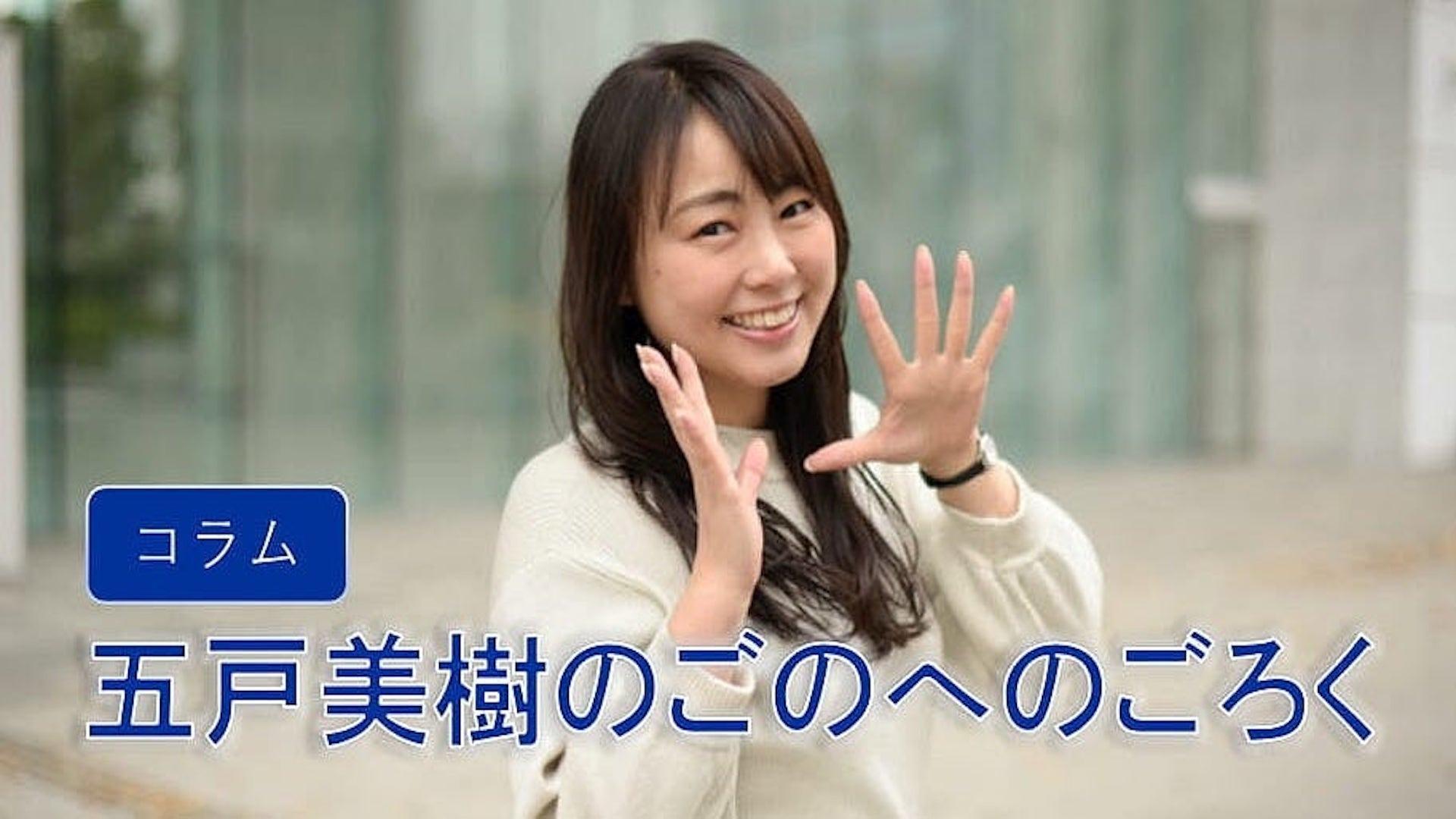 """五戸美樹のごのへのごろく〜""""正しい日本語""""とは!? 〜"""