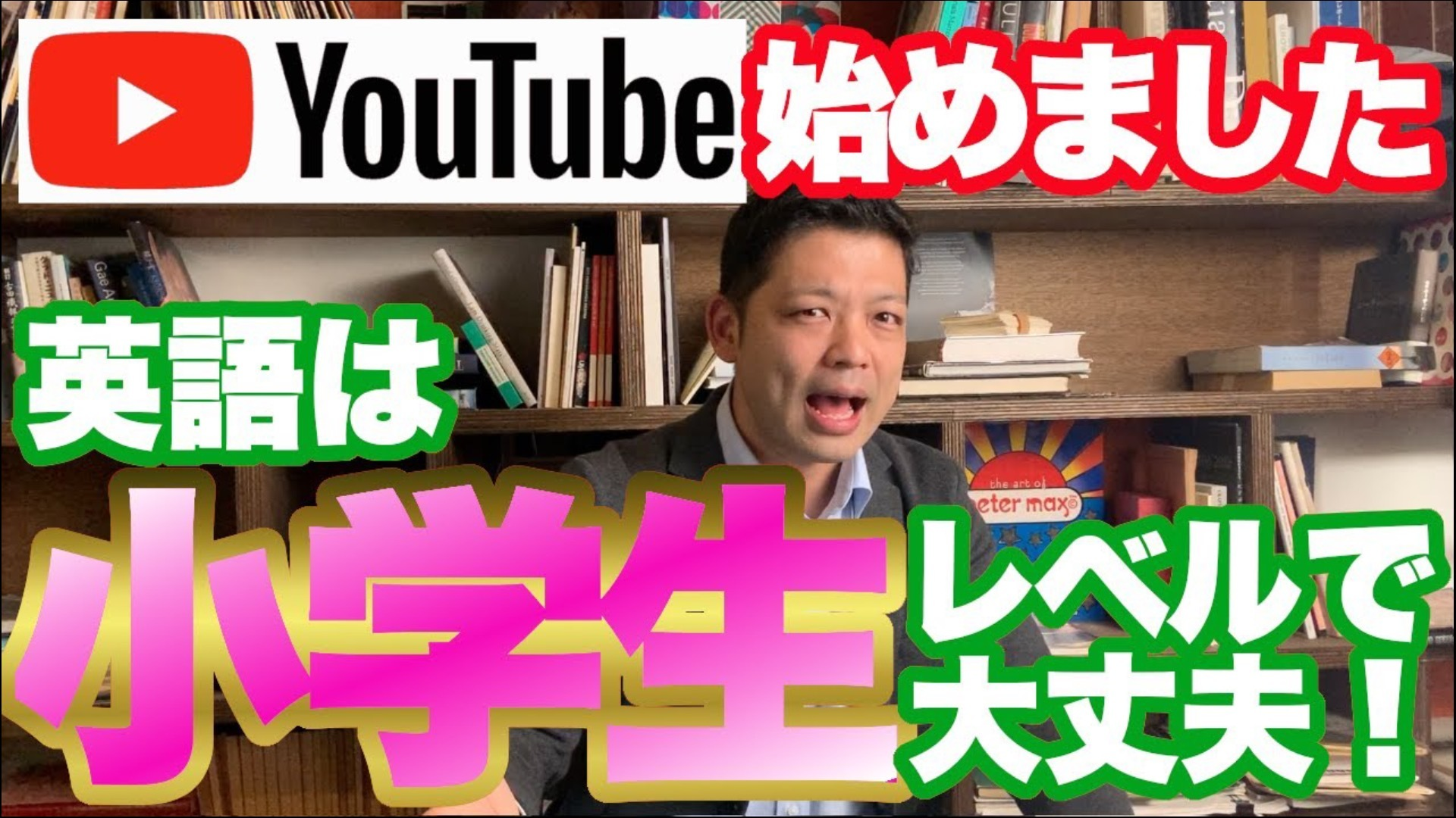 一般公開:穂高ジョージのYouTube紹介動画です