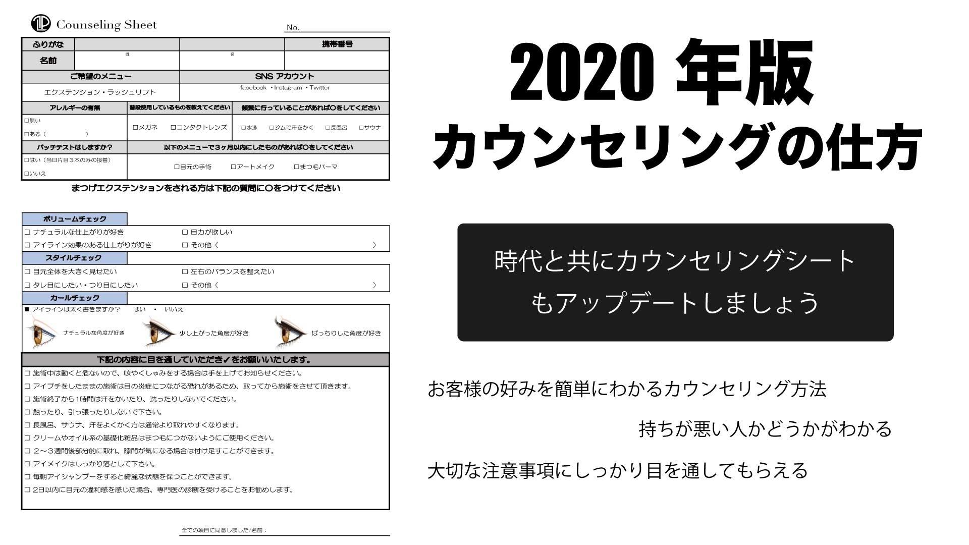 2020年版カウンセリング方法