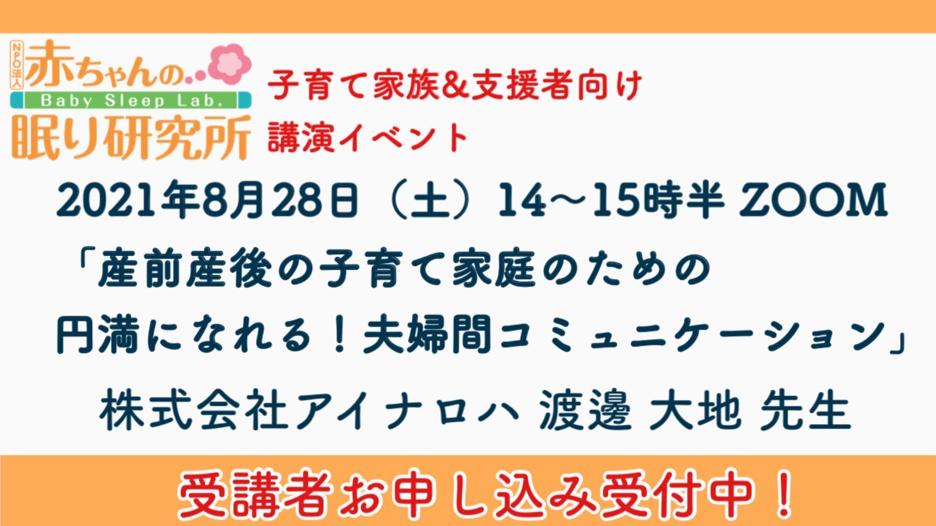 【参加者募集中】8/28(土)「夫婦間コミュニケーション」イベント