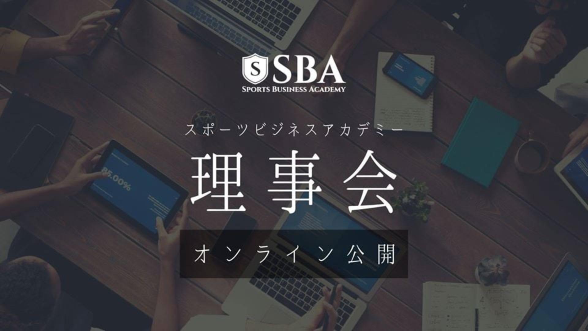 【生配信】3月度SBA公開理事会