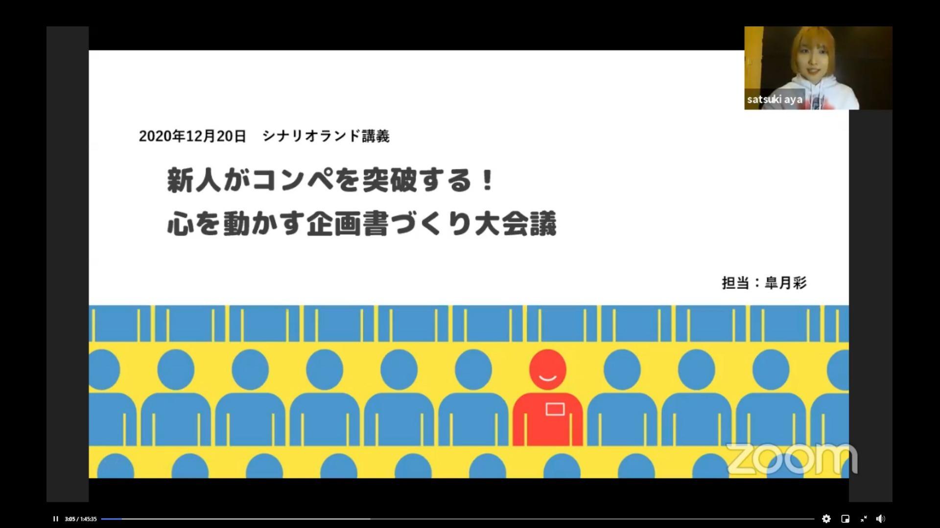 【イベント模様】新人がコンペを突破する!心を動かす企画書づくり大会議