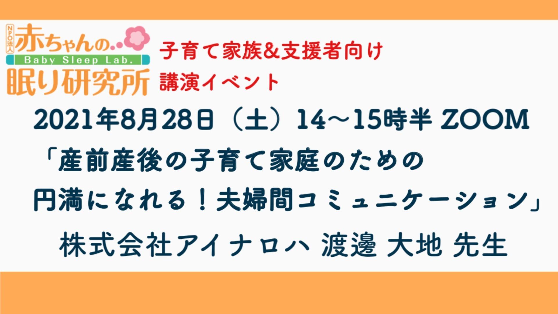 【終了しました】8/28(土)「夫婦間コミュニケーション」イベント