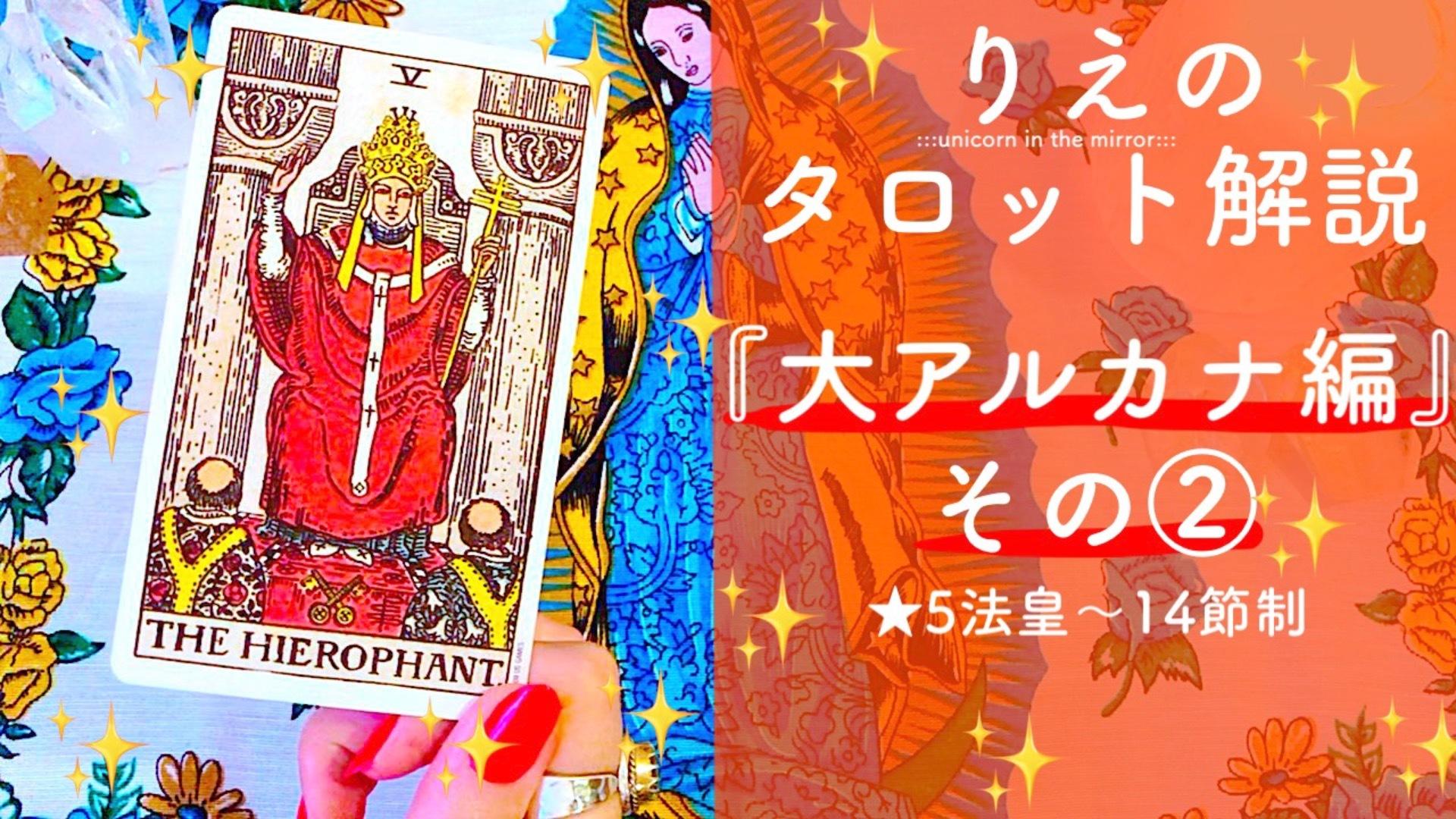 りえのタロット解説 『大アルカナ編』 その②