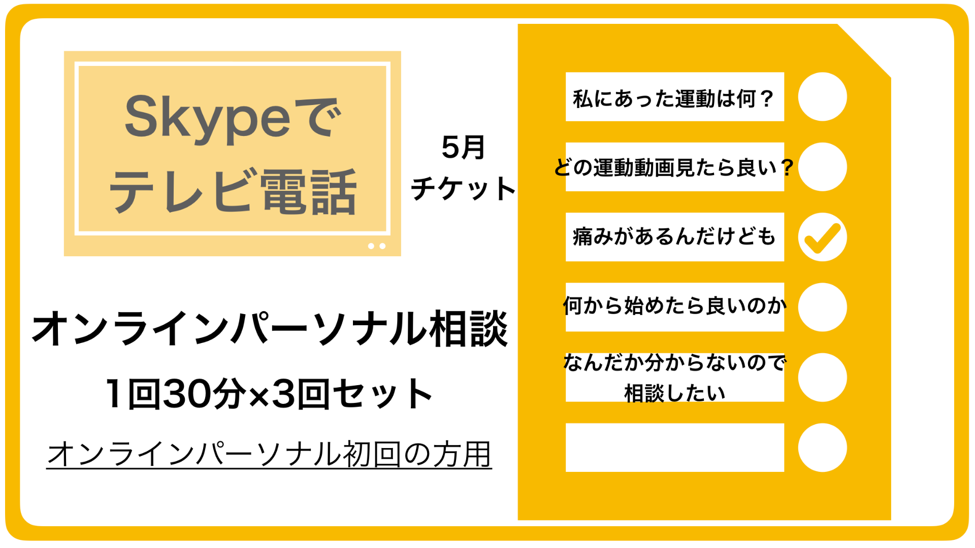 5月オンラインパーソナル相談(初回の方のみ)