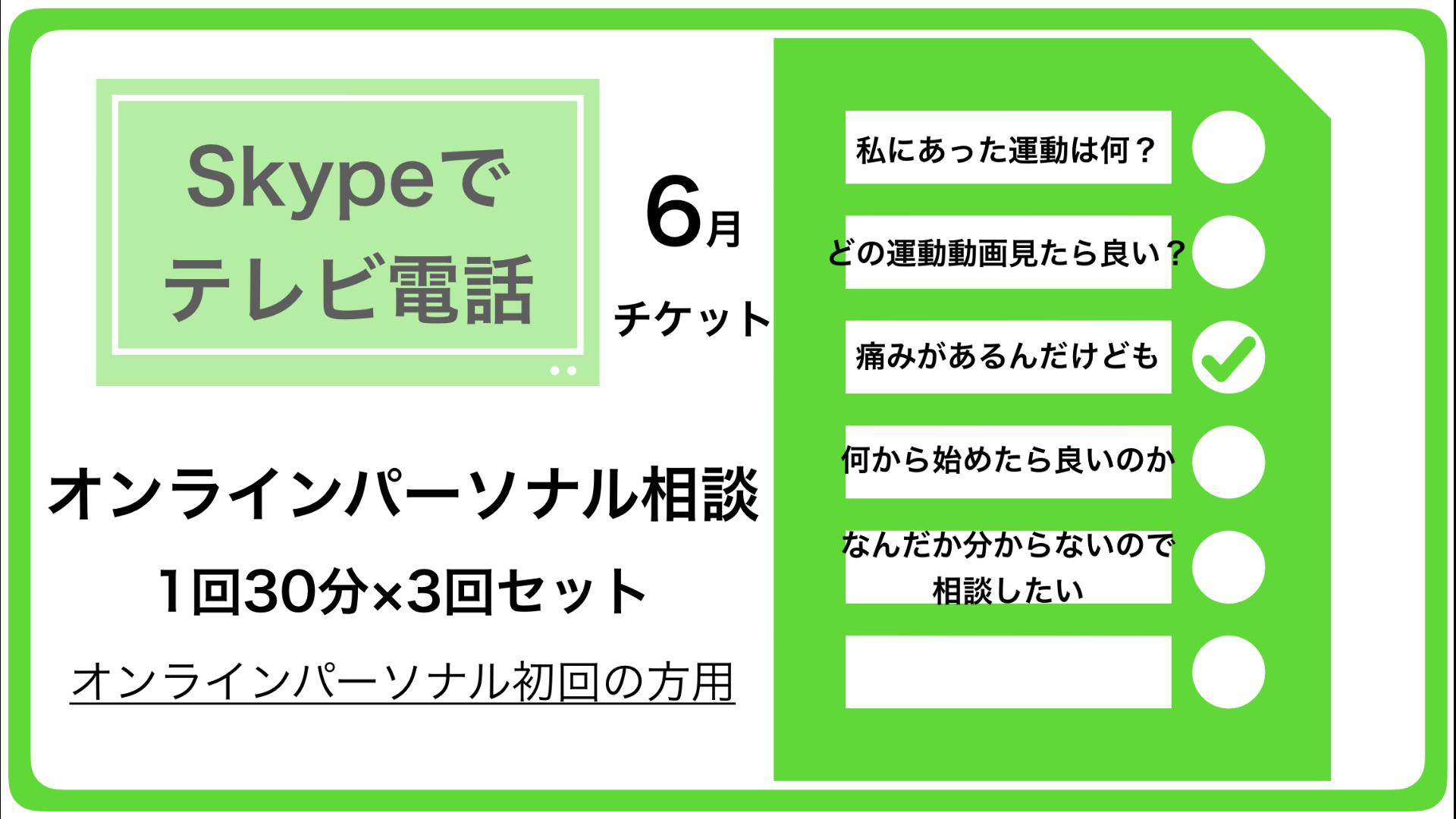 6月オンラインパーソナル【岡本】限定3枠