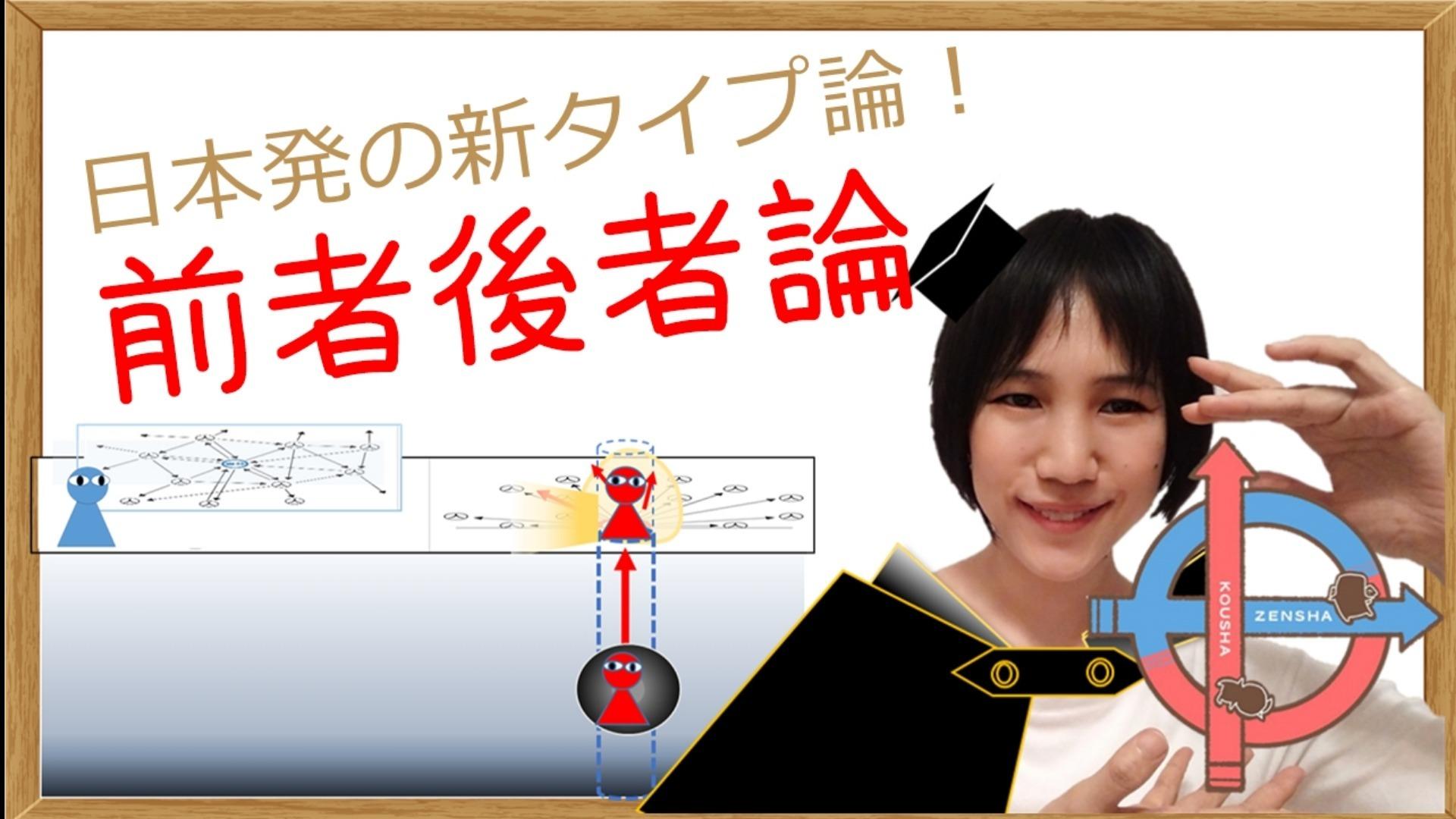 日本発の新タイプ論!<人間のOS>を発見した前者後者論て?