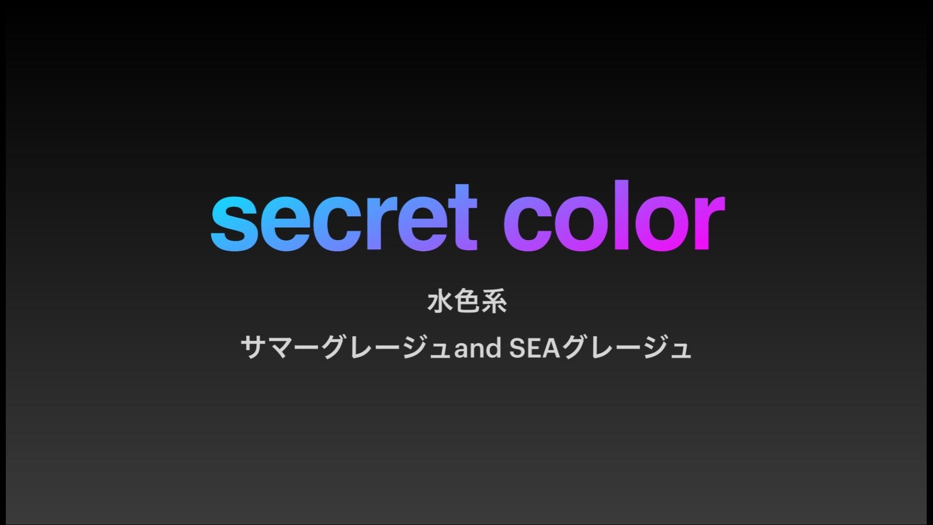 【新色】夏色の水色系secret colorレシピ