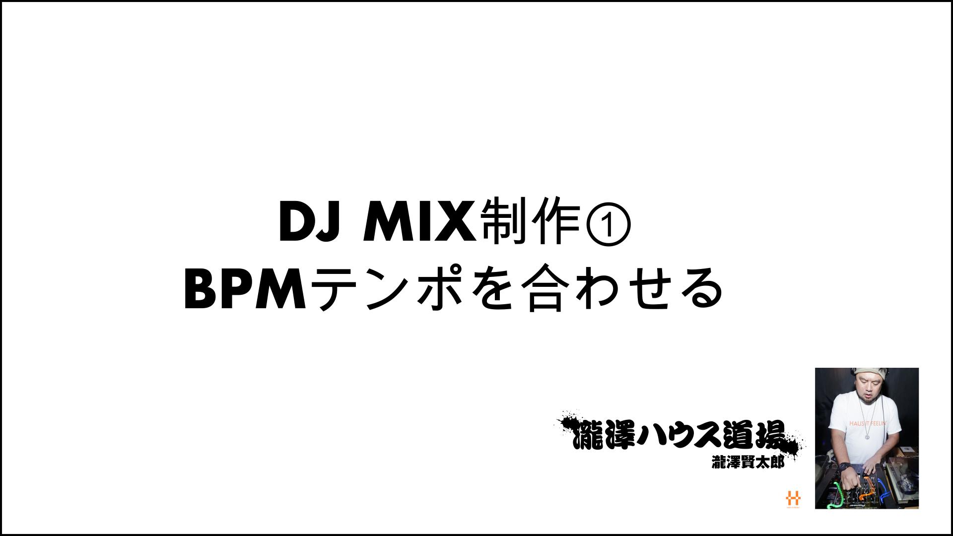 DJ MIX制作① BPMテンポを合わせる 200617