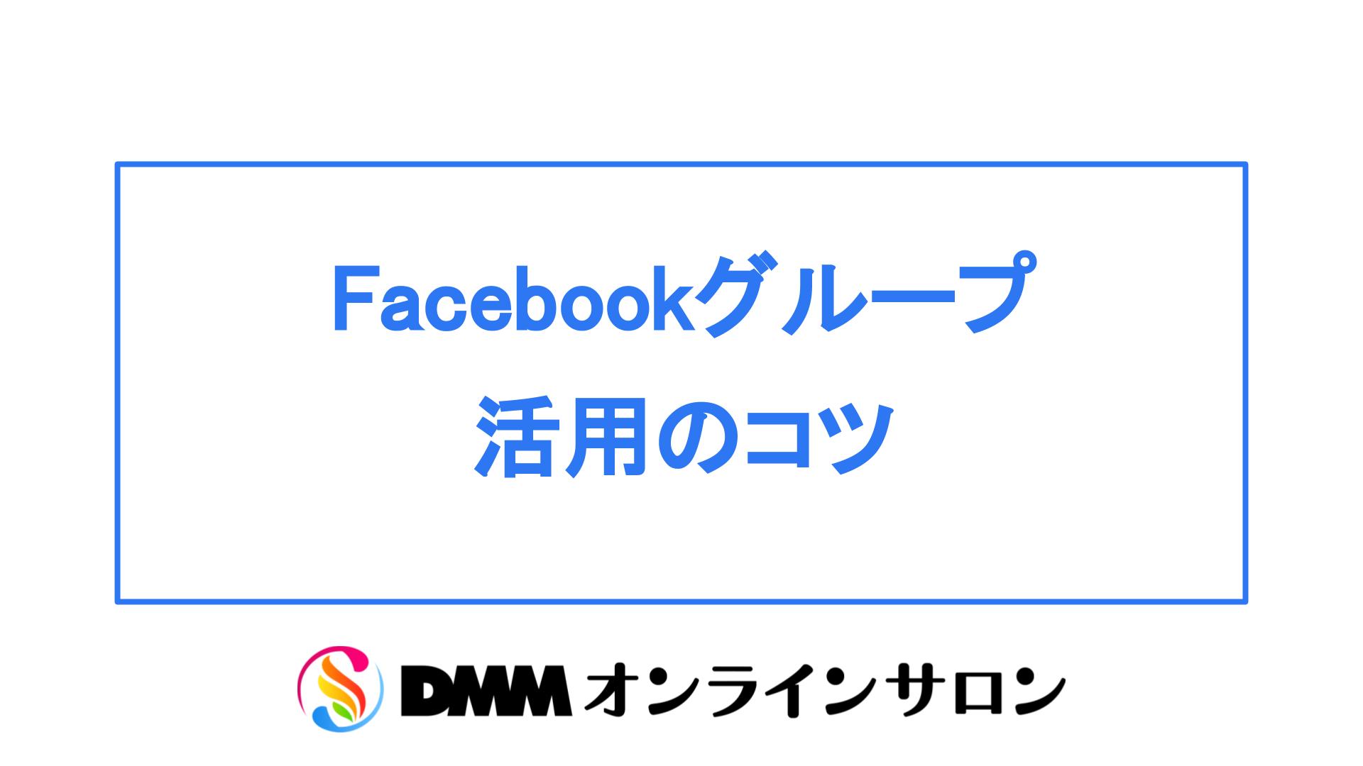 Facebookグループ活用のコツ