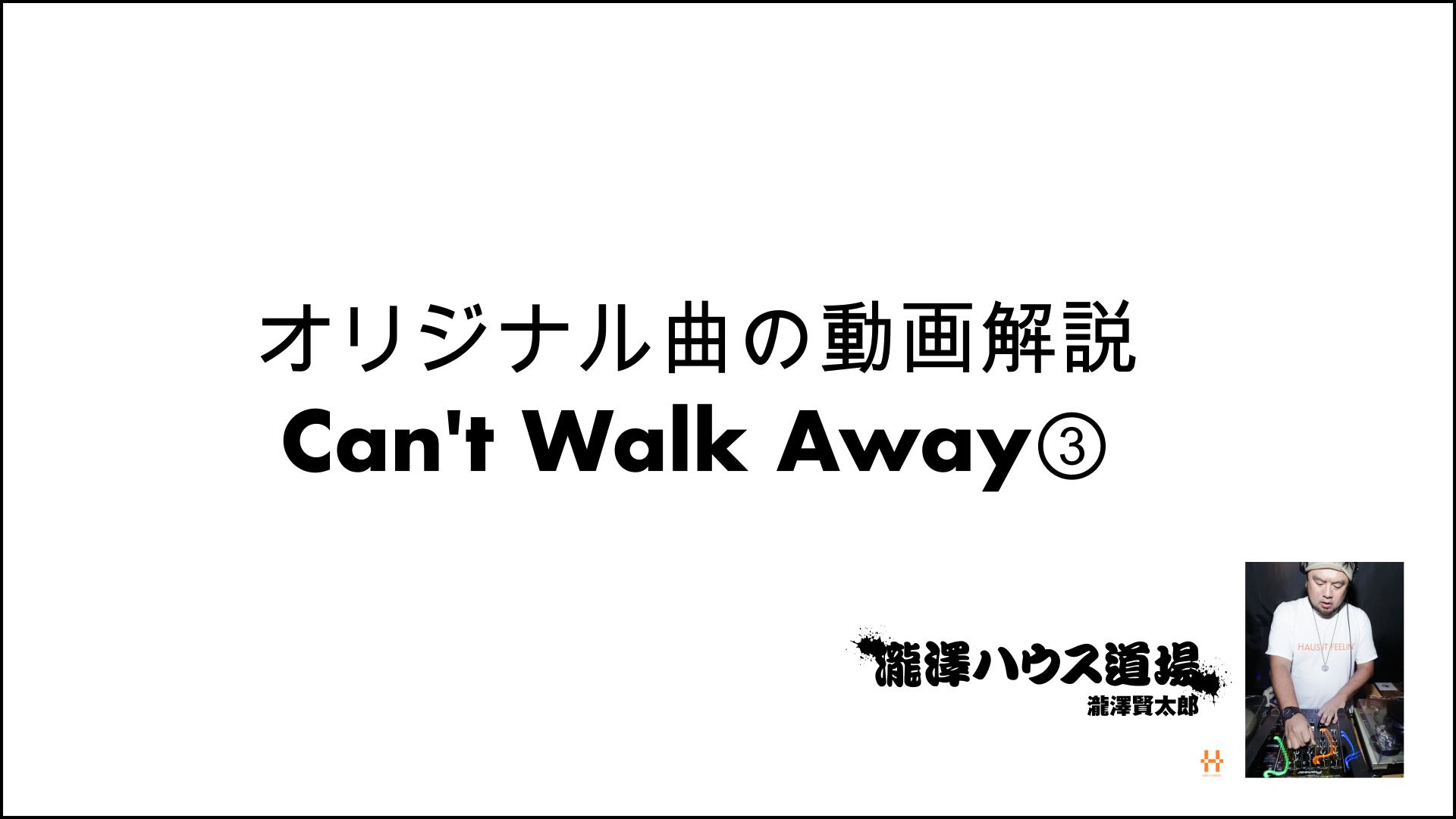 オリジナル曲の動画解説 Can't Walk Away③ 200729