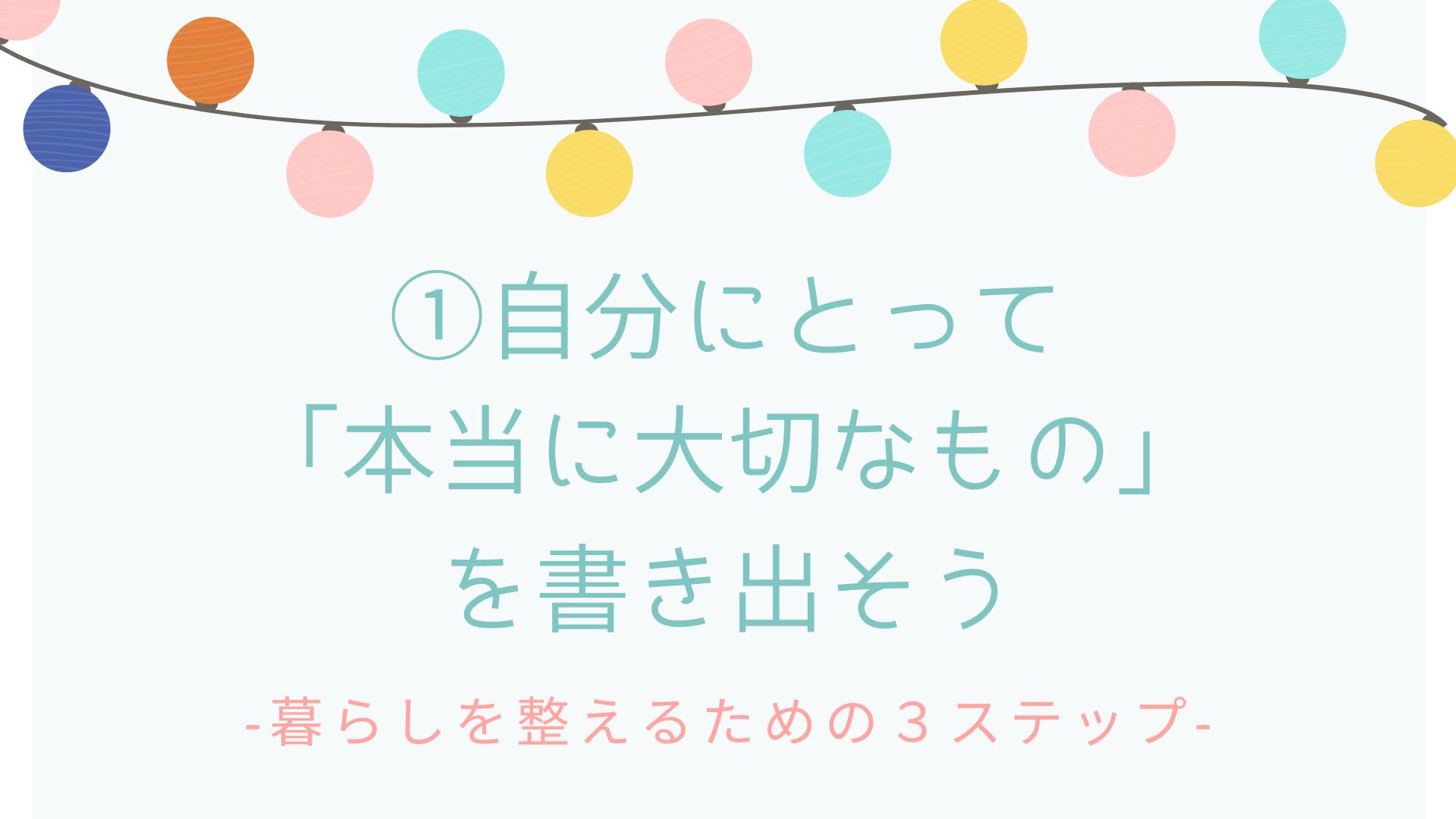 【ワーク】暮らしを整えるための3ステップ①