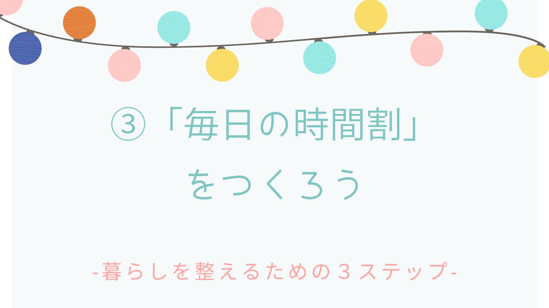 【ワーク】暮らしを整えるための3ステップ③