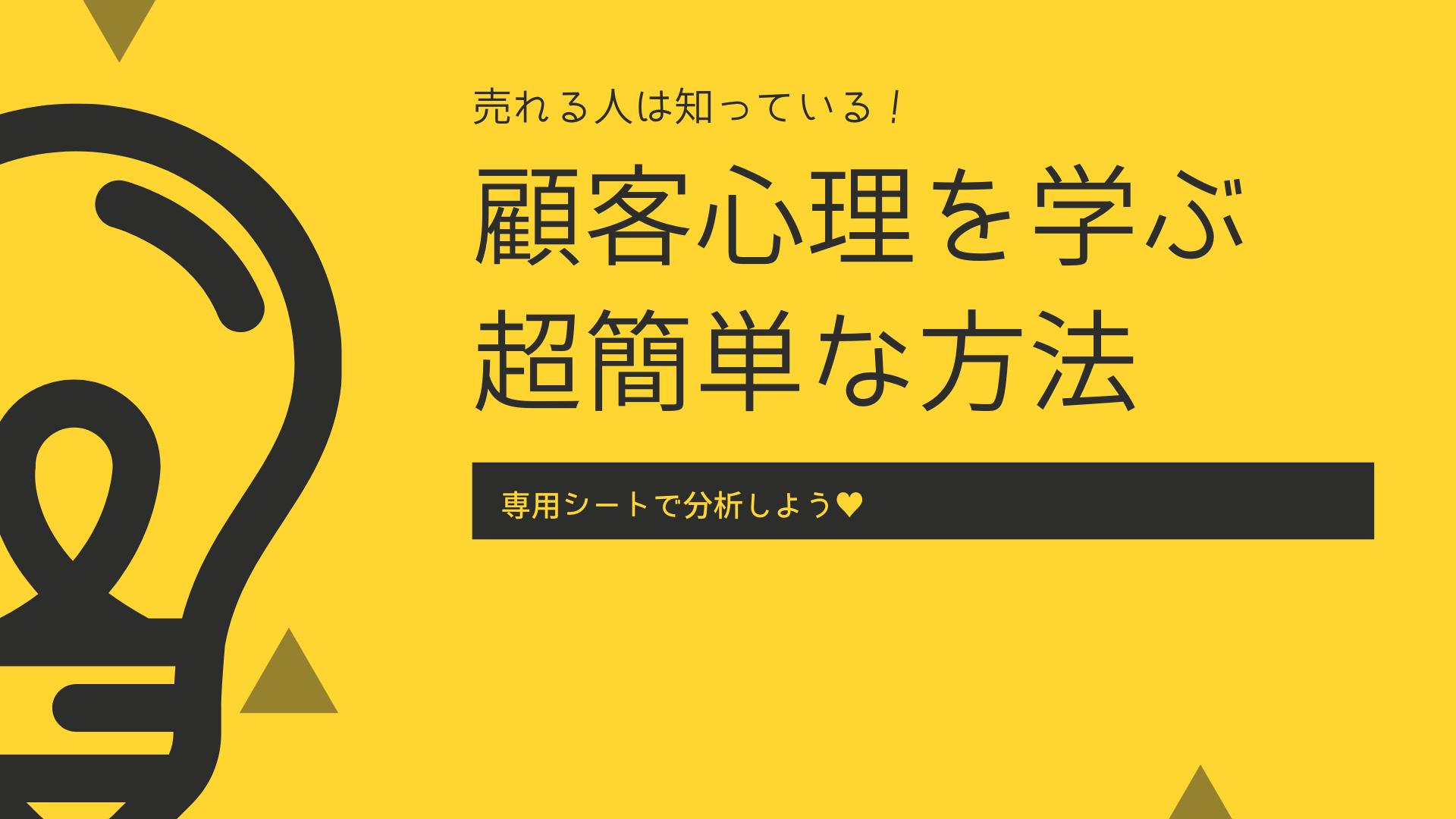【ワーク】顧客心理を学ぶ超簡単な方法