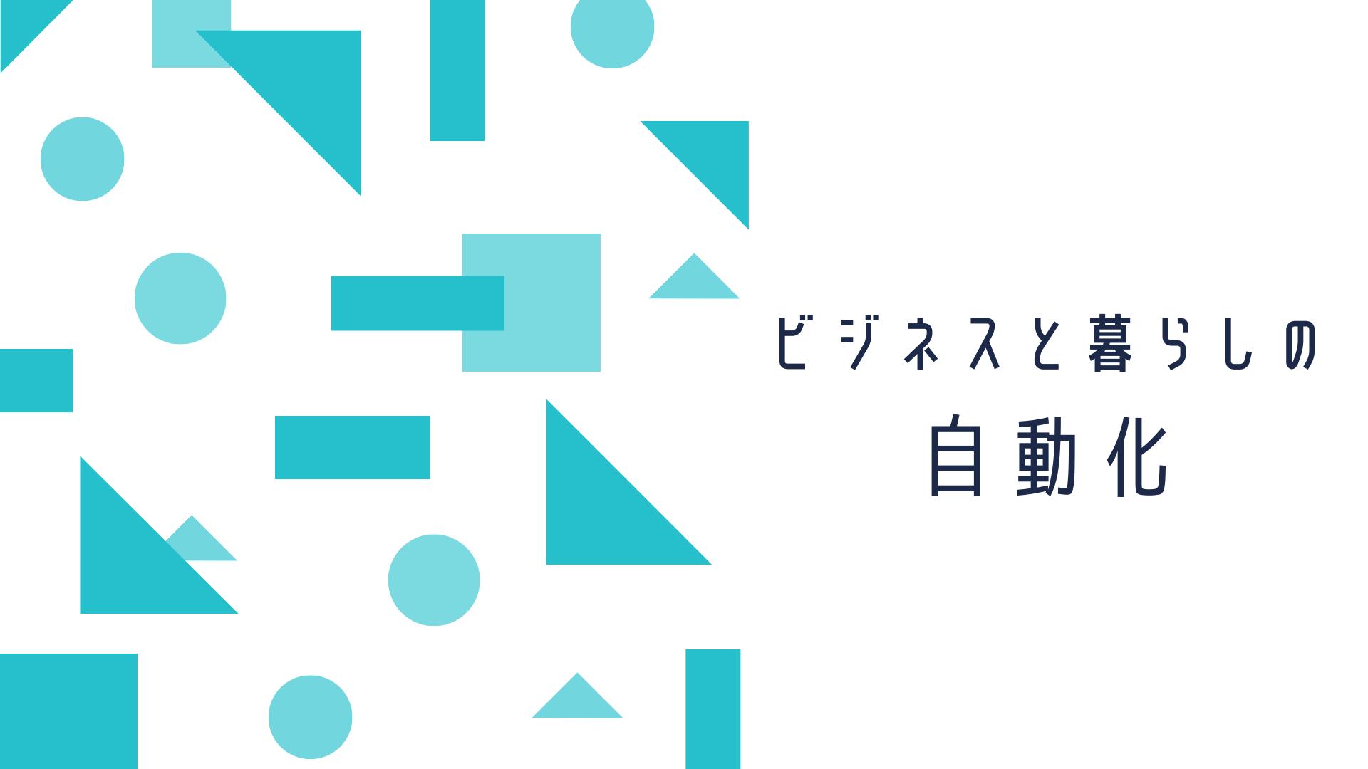 【ワーク】ビジネスと暮らしの自動化