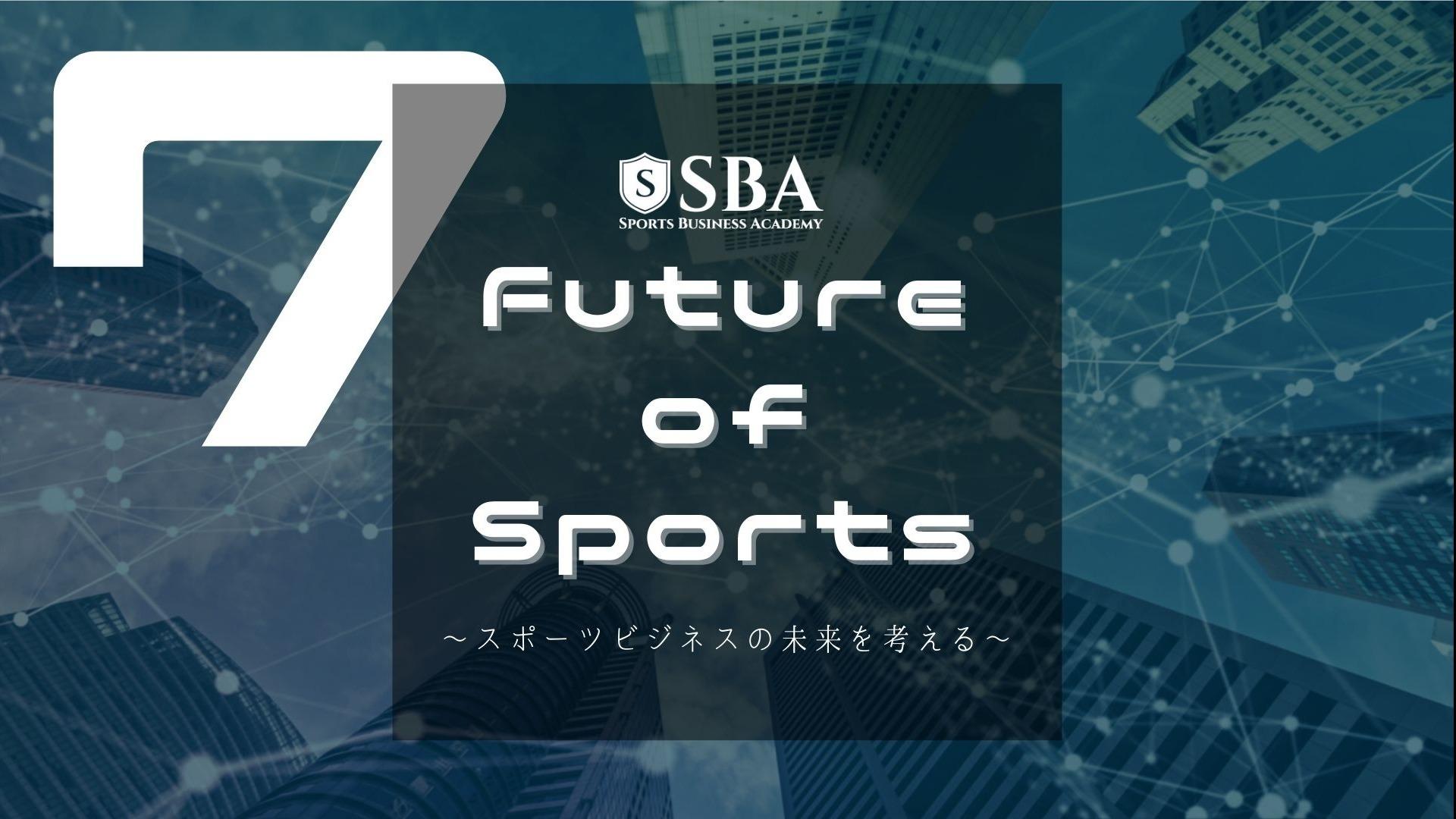 7月Future of Sports~スポーツビジネスの未来を考える~