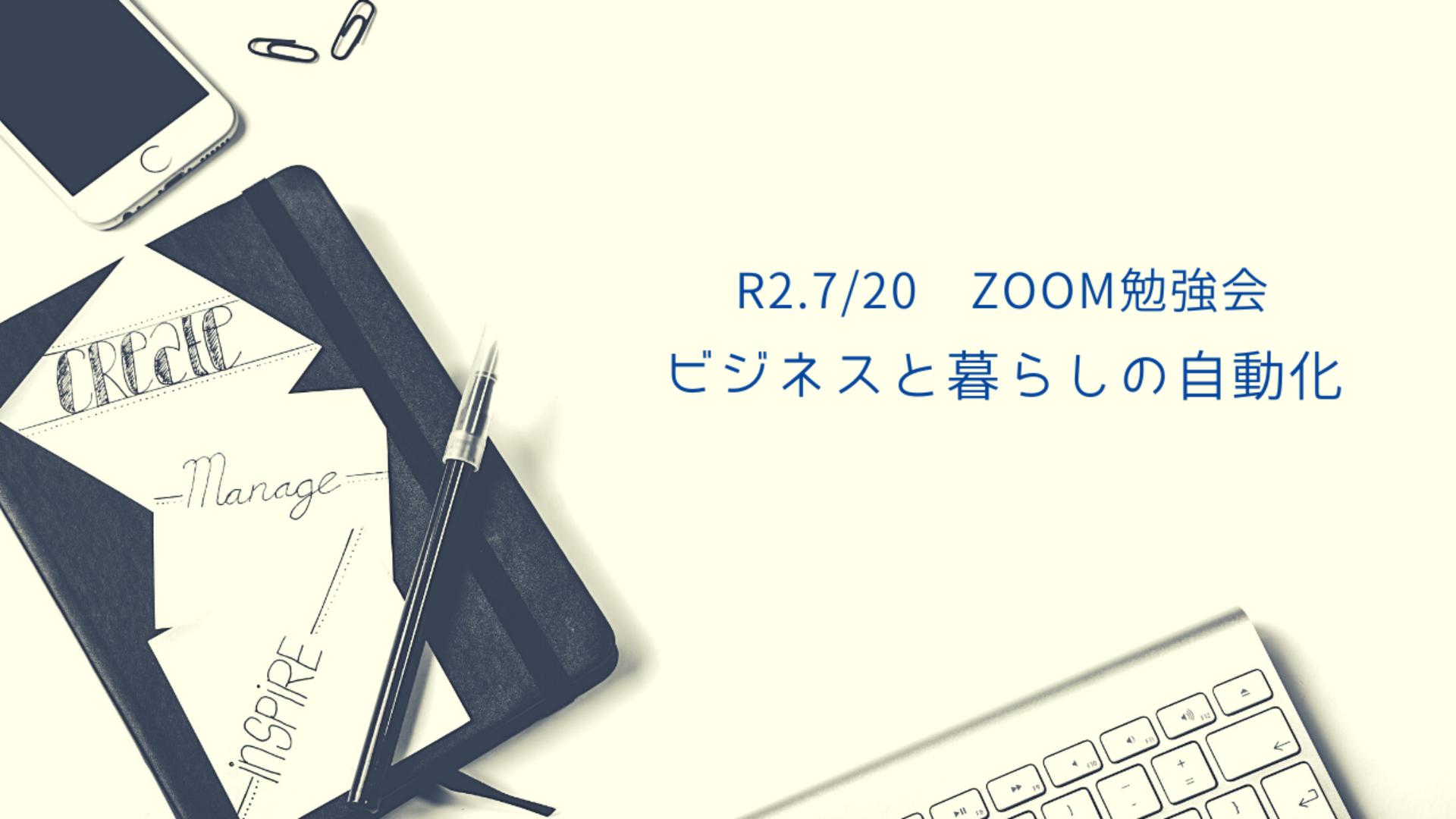 【ビジネスと暮らしの自動化】ZOOM勉強会動画