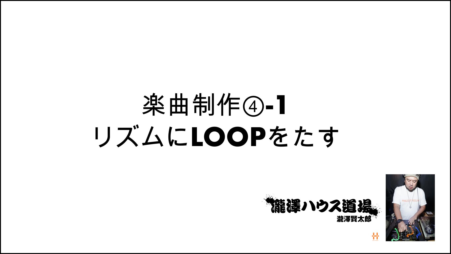 楽々ハウス楽曲制作④-1 リズムにLOOPをたす 200805