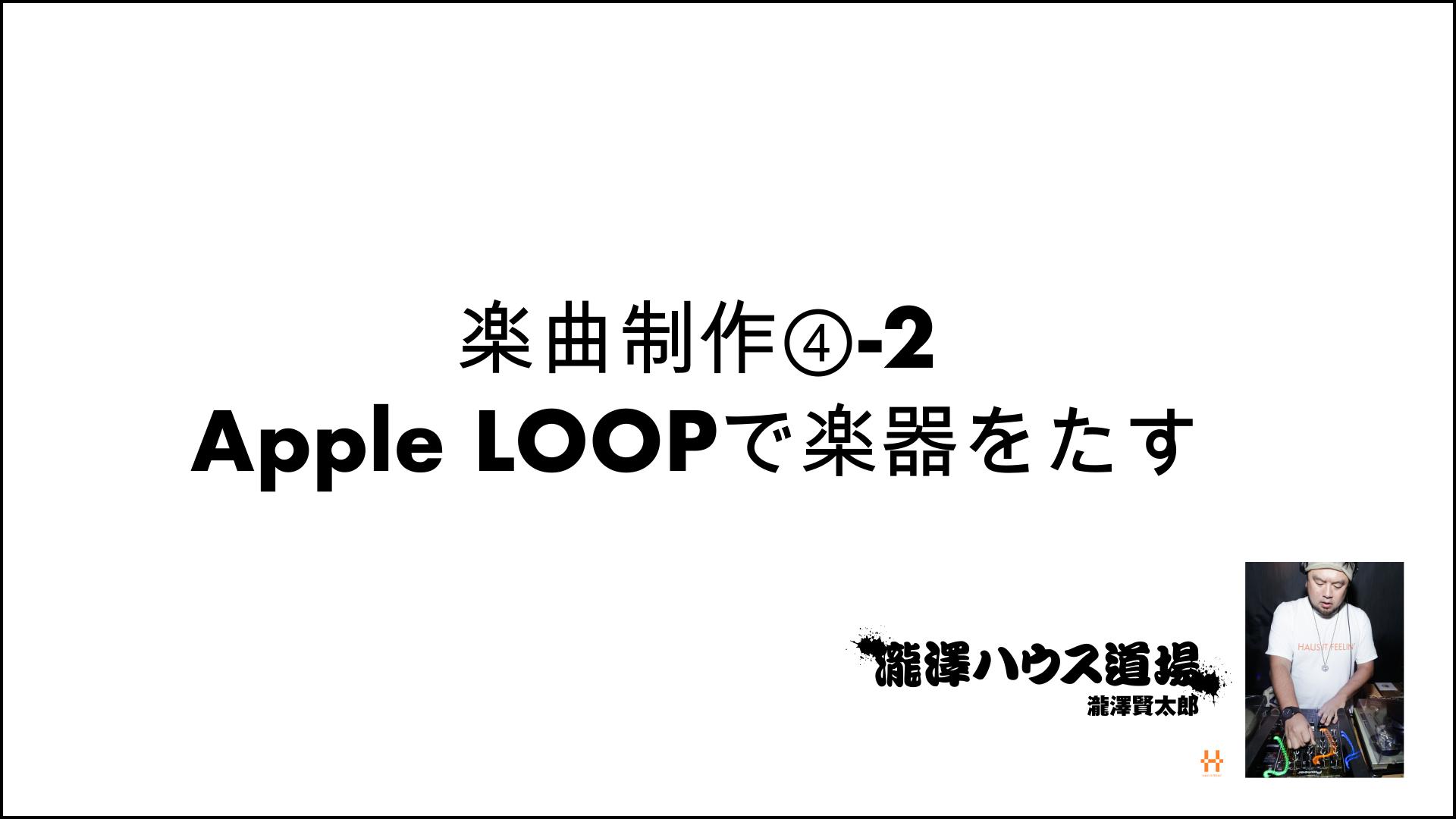 楽々ハウス楽曲制作④-2 AppleLOOPで楽器をたす 200812