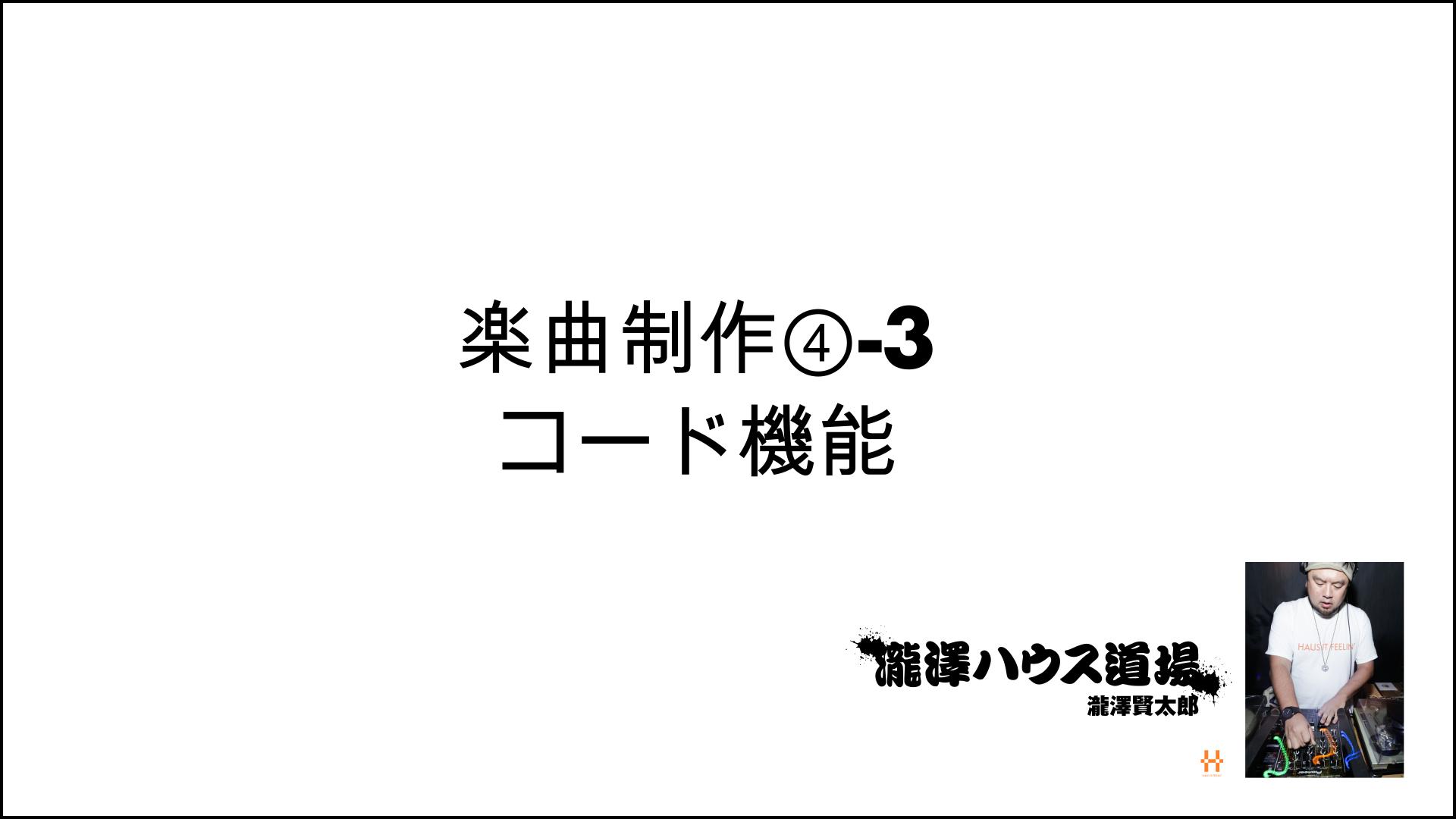 楽々ハウス楽曲制作④-3 楽器が苦手な人のコード機能 200819
