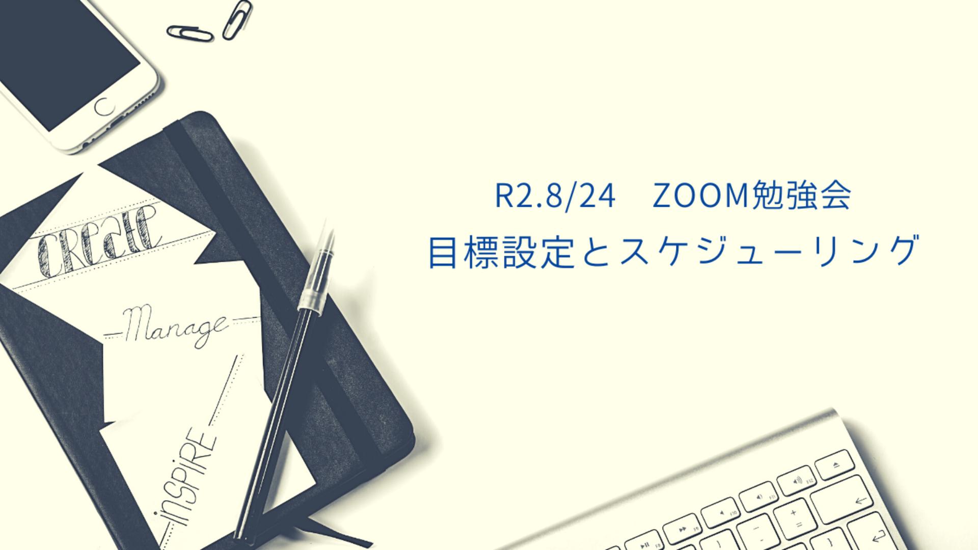 【目標設定とスケジューリング】ZOOM勉強会動画