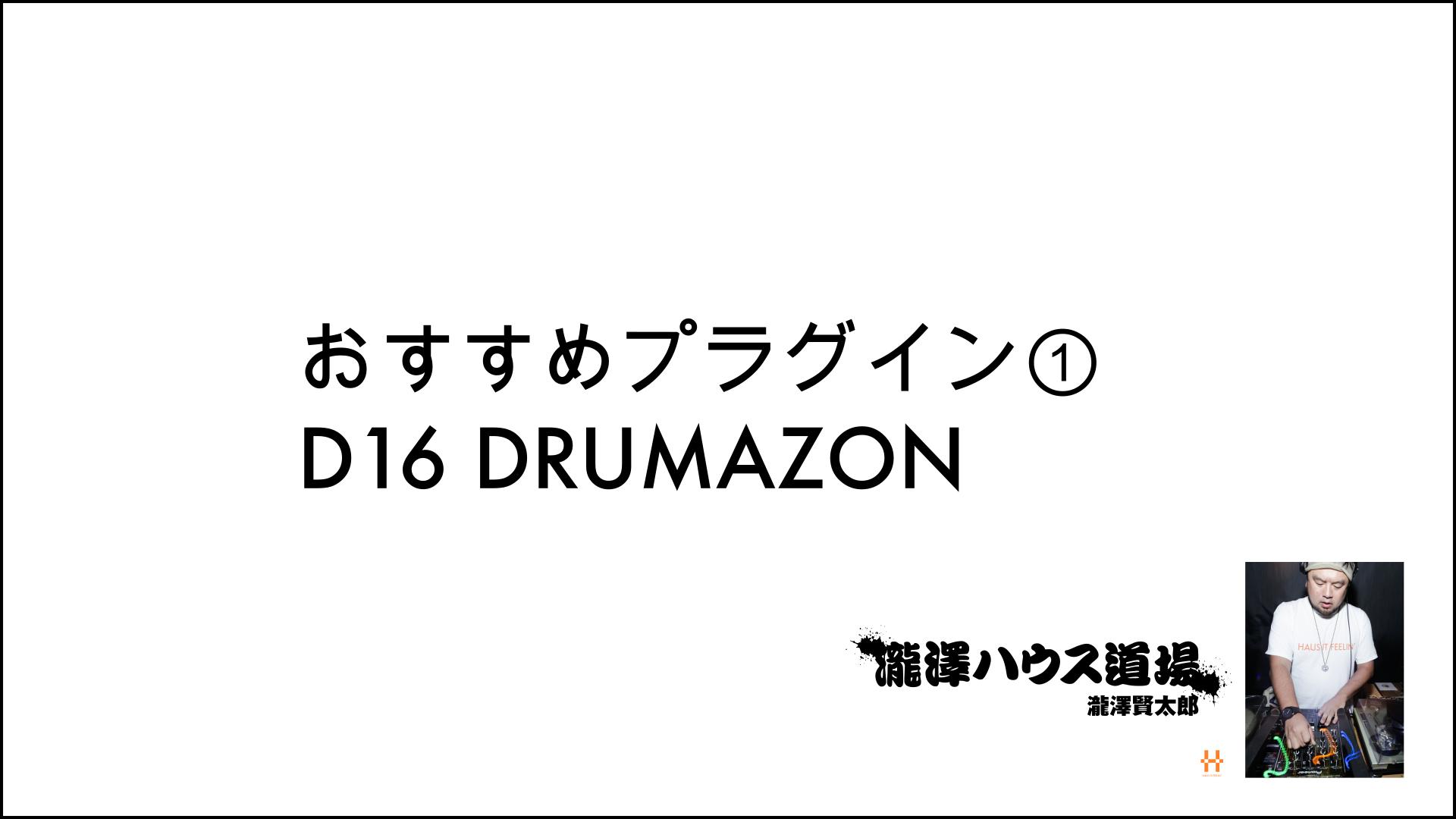 おすすめプラグイン① D16 DRUMAZON 200902